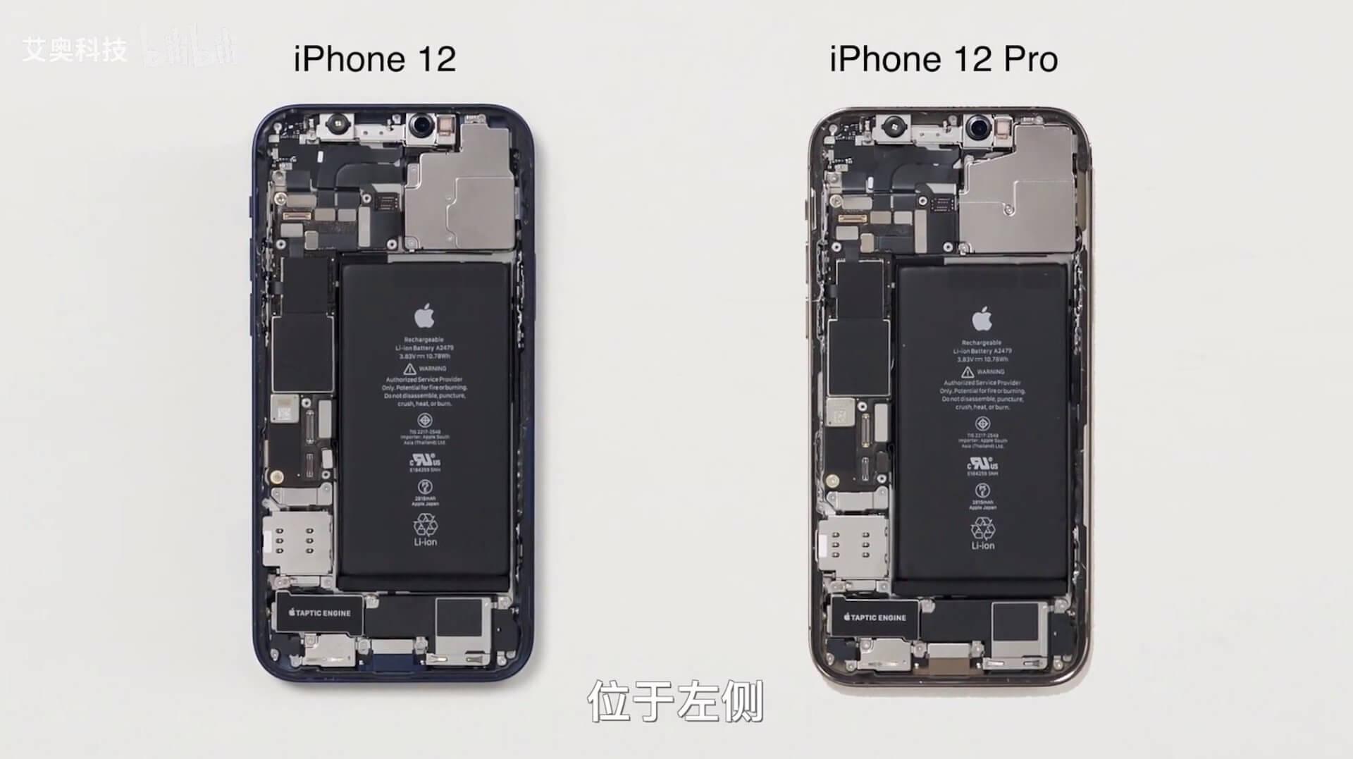 iPhone 12とiPhone 12 Proのバッテリーは全く同じ容量?分解動画が話題 tech201023_iphone12_1