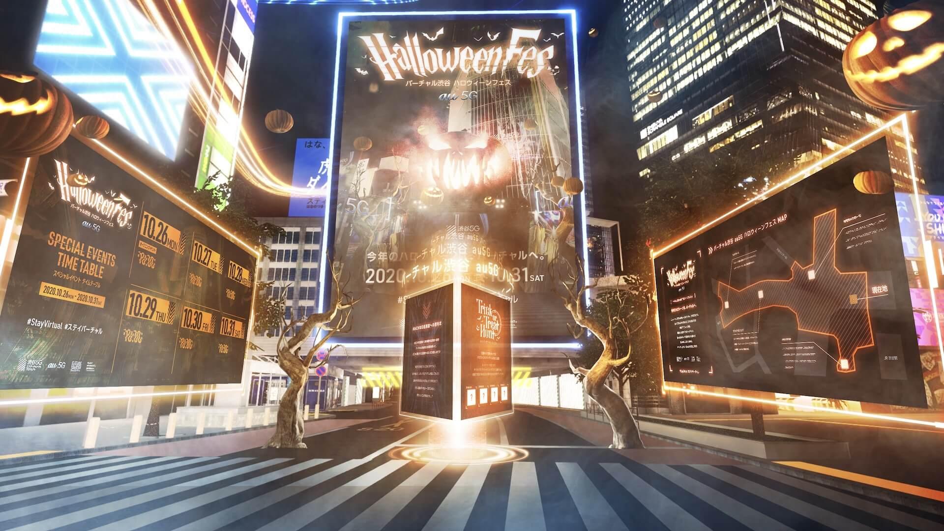 <バーチャル渋谷 au 5G ハロウィーンフェス>がついに本日開幕!最終日はEllen Allien、SURGEONら参加のDOMMUNEコラボイベントも実施 music201026_shibuya_halloween_12