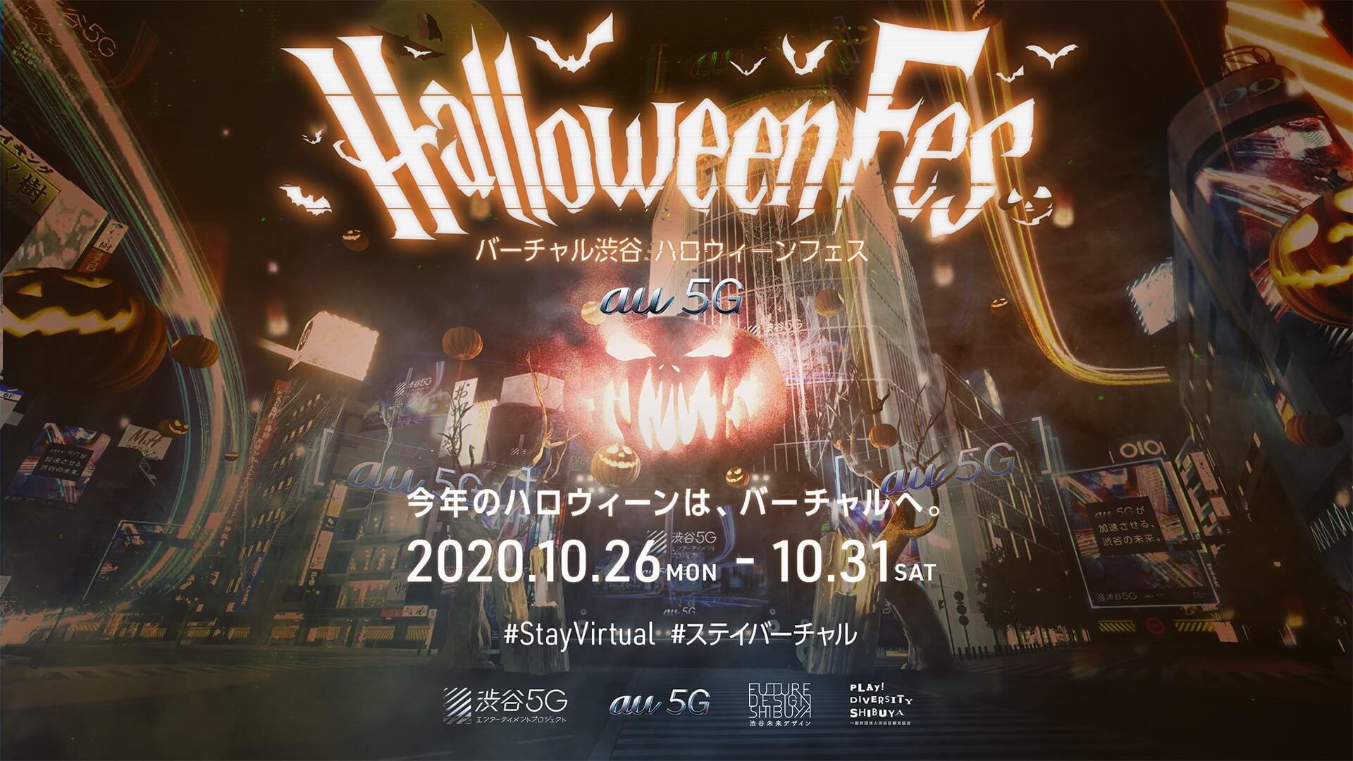 <バーチャル渋谷 au 5G ハロウィーンフェス>がついに本日開幕!最終日はEllen Allien、SURGEONら参加のDOMMUNEコラボイベントも実施 music201026_shibuya_halloween_13