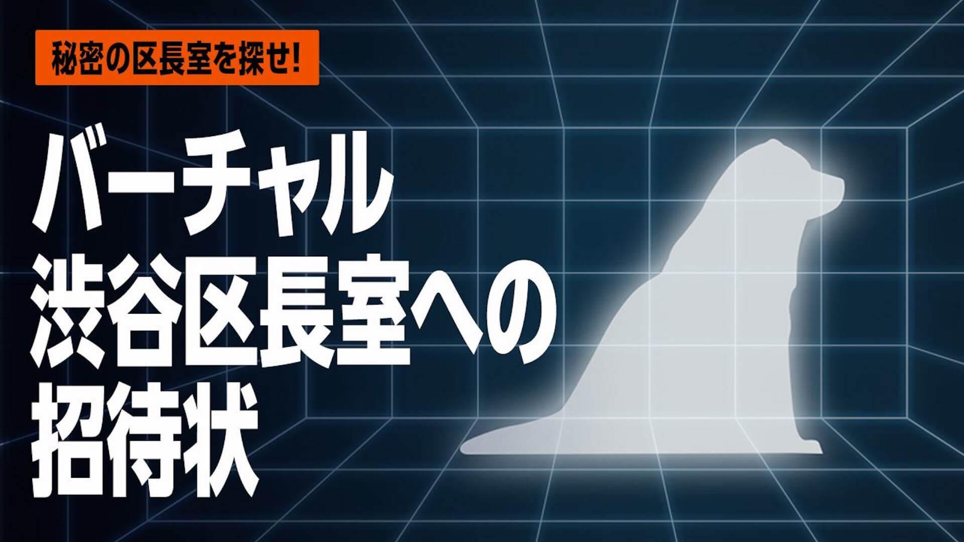 <バーチャル渋谷 au 5G ハロウィーンフェス>がついに本日開幕!最終日はEllen Allien、SURGEONら参加のDOMMUNEコラボイベントも実施 music201026_shibuya_halloween_18