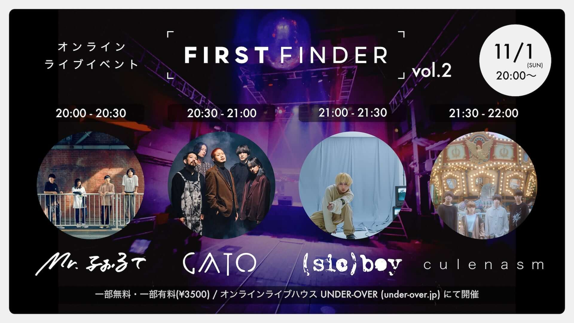新進気鋭のアーティストが集うオンラインライブ<FIRST FINDER vol.2>が開催決定!gato、(sic)boy、クレナズム、Mr.ふぉるてらが出演 music201026_firstfinder2_8-1920x1080