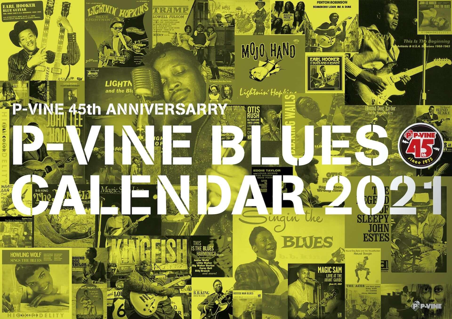 P-VINE設立45周年記念に特設HPがオープン!LIBRO、J.LAMOTTA すずめ、BURTON INC.の45回転レコードも発売決定 music201027_pvine_1-1920x1358