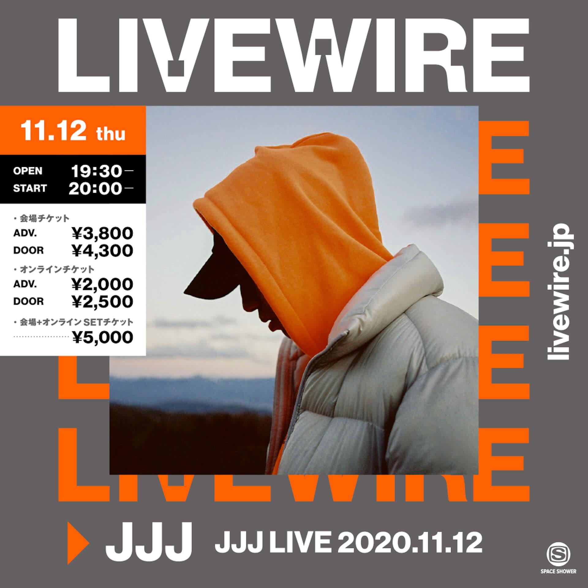 JJJによる3年ぶりのワンマンライブが恵比寿LIQUIDROOMで開催決定!LIVEWIREにて生配信も music201027_jjj_live_2