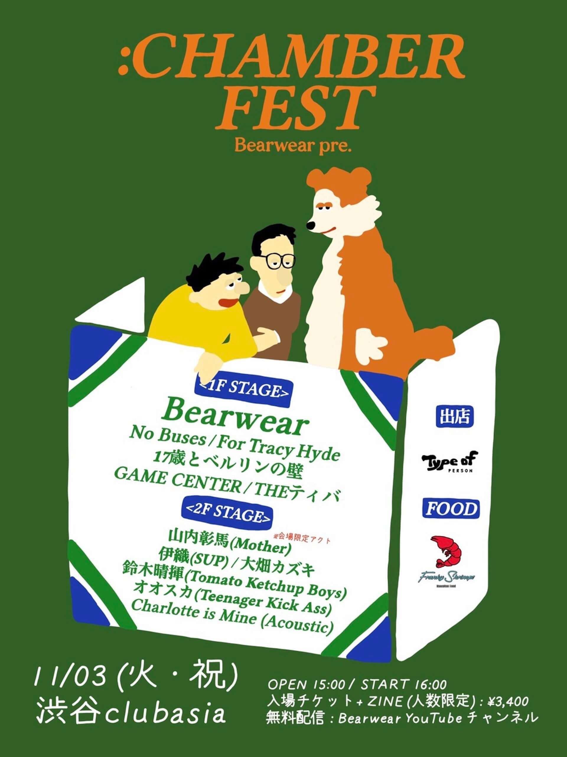 Bearwear主催<:CHAMBER FEST>の最終ラインナップが解禁!17歳とベルリンの壁、Mother・山内彰馬らが出演決定 music201028_chamberfest_2-1920x2562