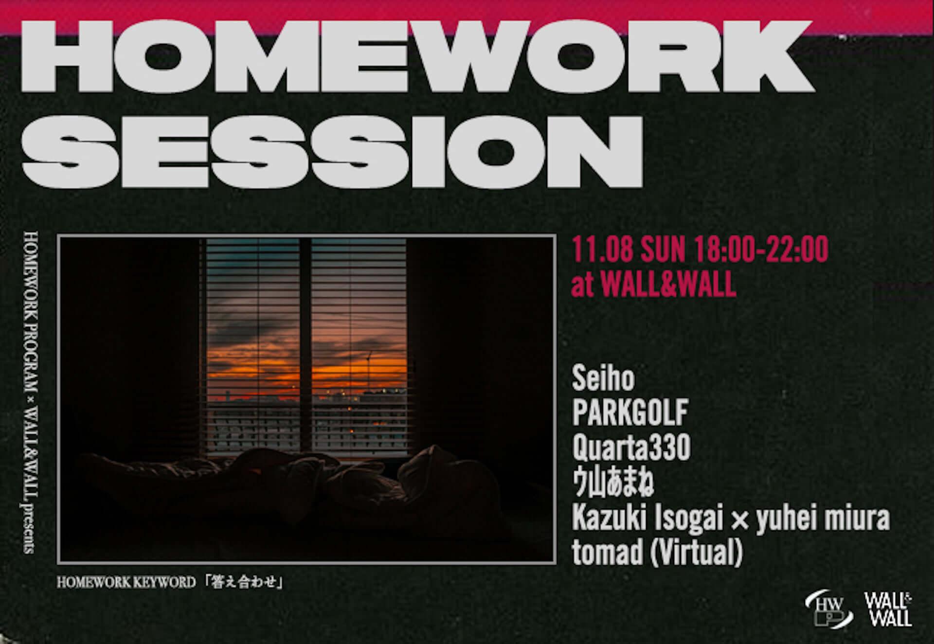 配信番組『HOMEWORK PROGRAM』による初のライブイベントが表参道WALL&WALLにて開催決定!Seiho、PARKGOLF、tomadらが出演 music201028_homework-session_3-1920x1324