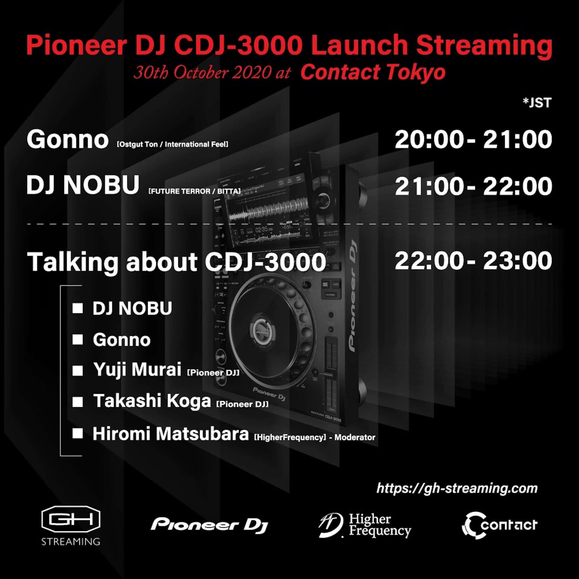 Pioneer DJ『CDJ-3000』のローンチパーティーが渋谷Contactにて明日開催!DJ Nobu、Gonno、SEKITOVA、okadadaらが出演 music201029_contact-cdj3000_5-1920x1920