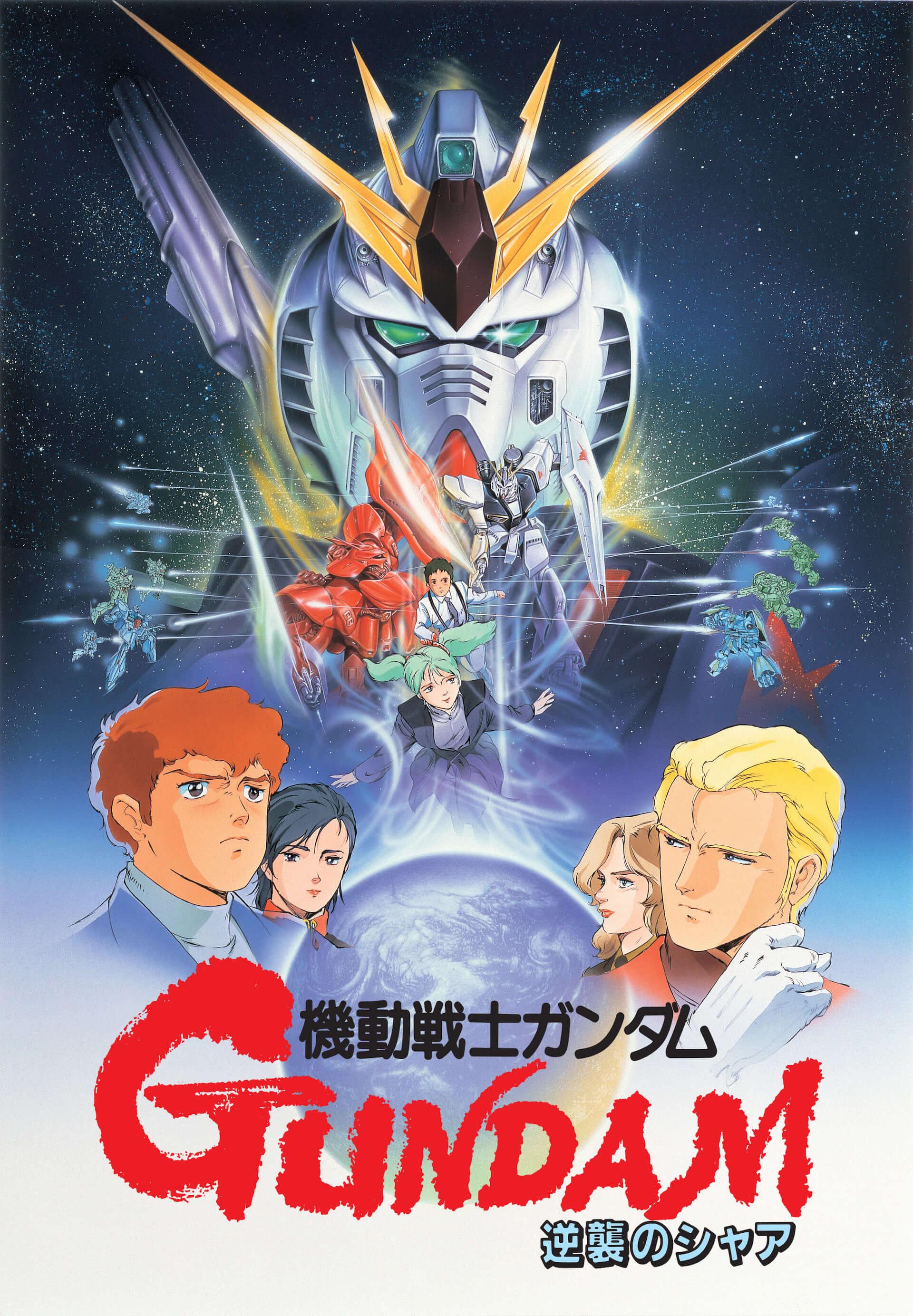 『ガンダムSEED』『ガンダム00』のスペシャルエディションが劇場初上映決定!『逆襲のシャア』など3作品の4DXリバイバル上映も film201029_gundam_1-1920x2768