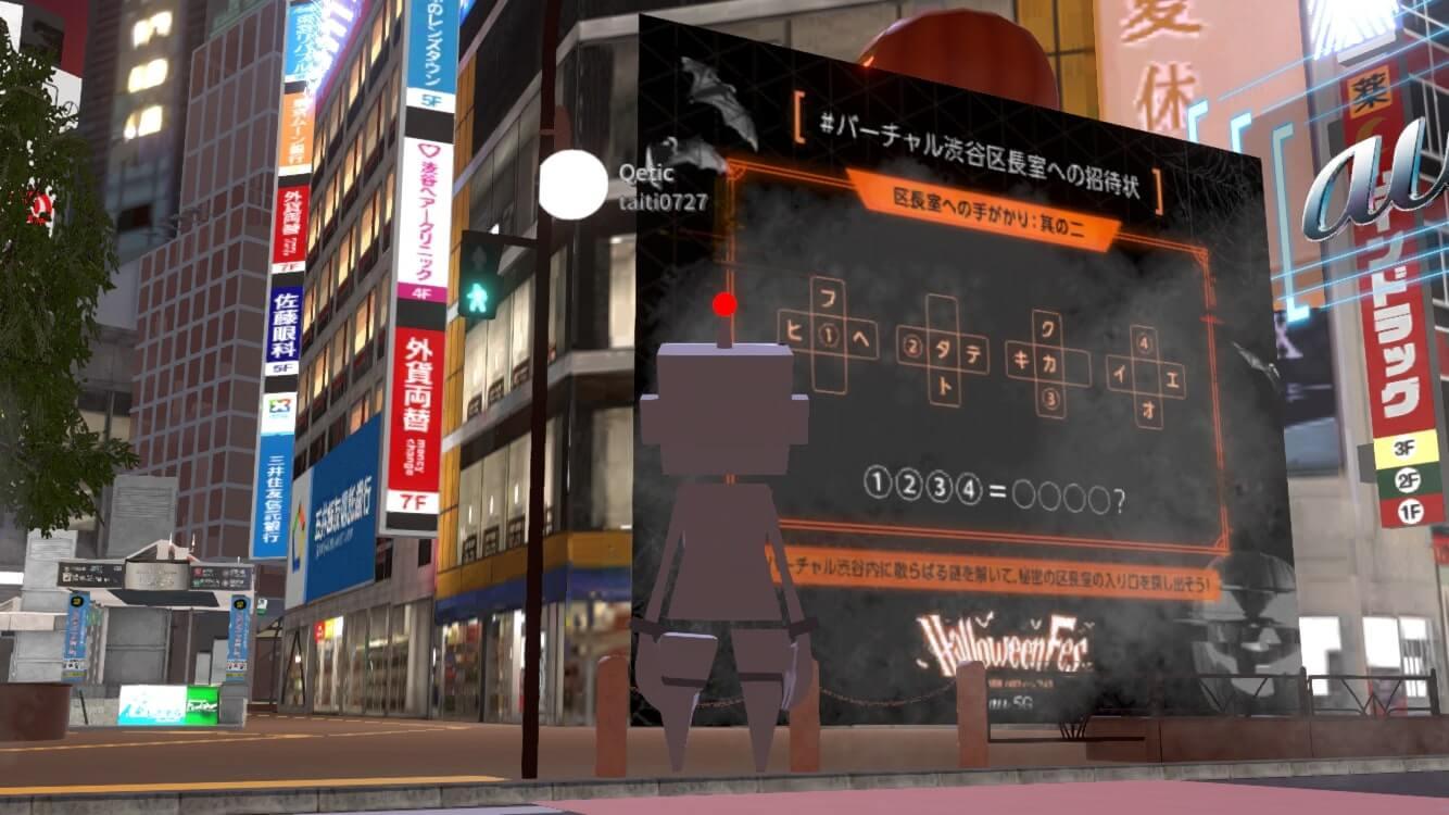 今年の渋谷ハロウィーンは #StayVirtual !?バーチャル渋谷 au 5G ハロウィーンフェス体験記 tech1030_shibuya-halloween_10