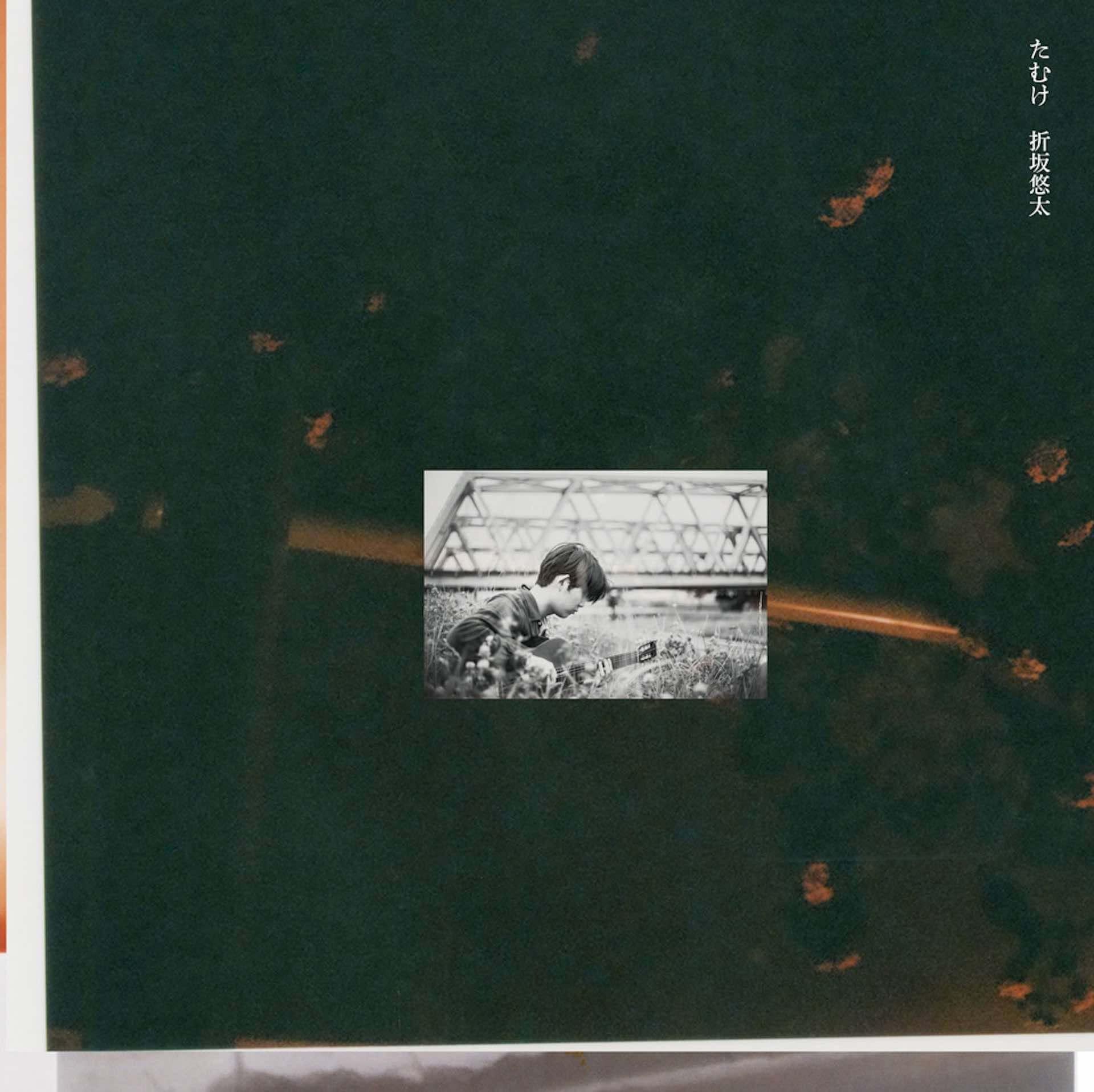 折坂悠太の初期作品『あけぼの』『たむけ』アナログ化記念!制作秘話など語った公式インタビューが公開 music201030_orisakayuta_2-1920x1918