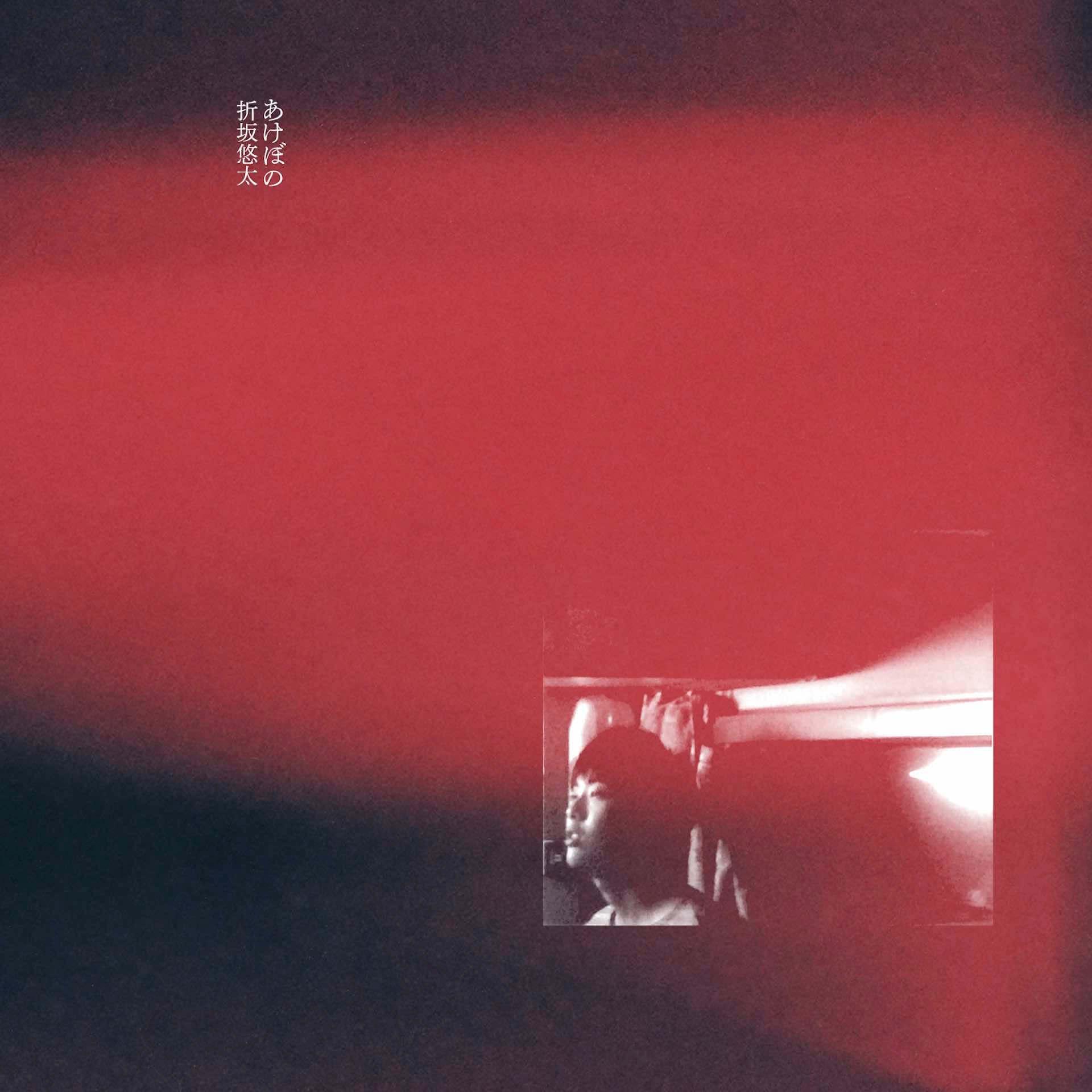 折坂悠太の初期作品『あけぼの』『たむけ』アナログ化記念!制作秘話など語った公式インタビューが公開 music201030_orisakayuta_4-1920x1920