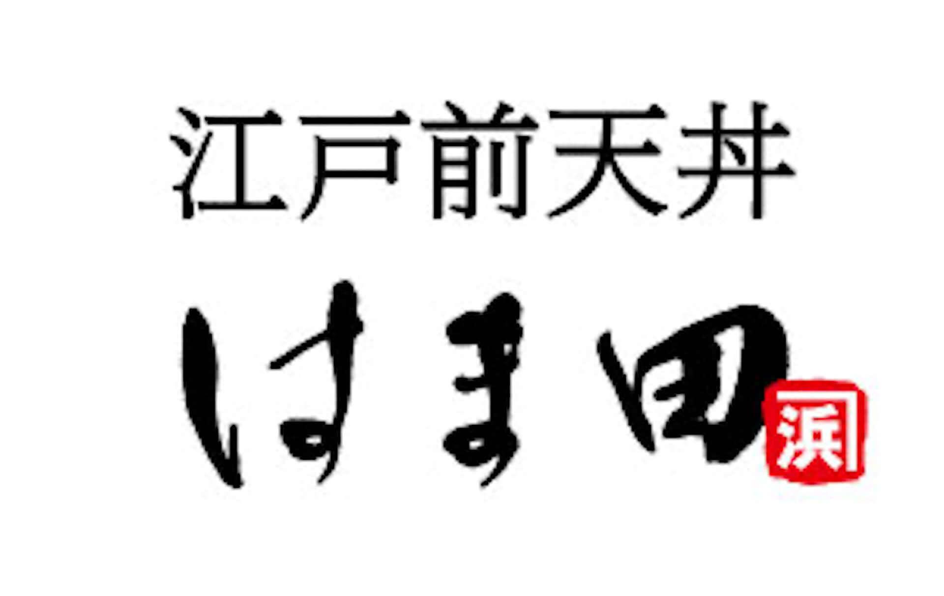 秋の天丼第2弾!テイクアウトもできる『海老牡蠣天ととろろ丼』が「江戸前天丼 はま田」に期間限定で登場 music201030_tendon-hamada_8-1920x1212