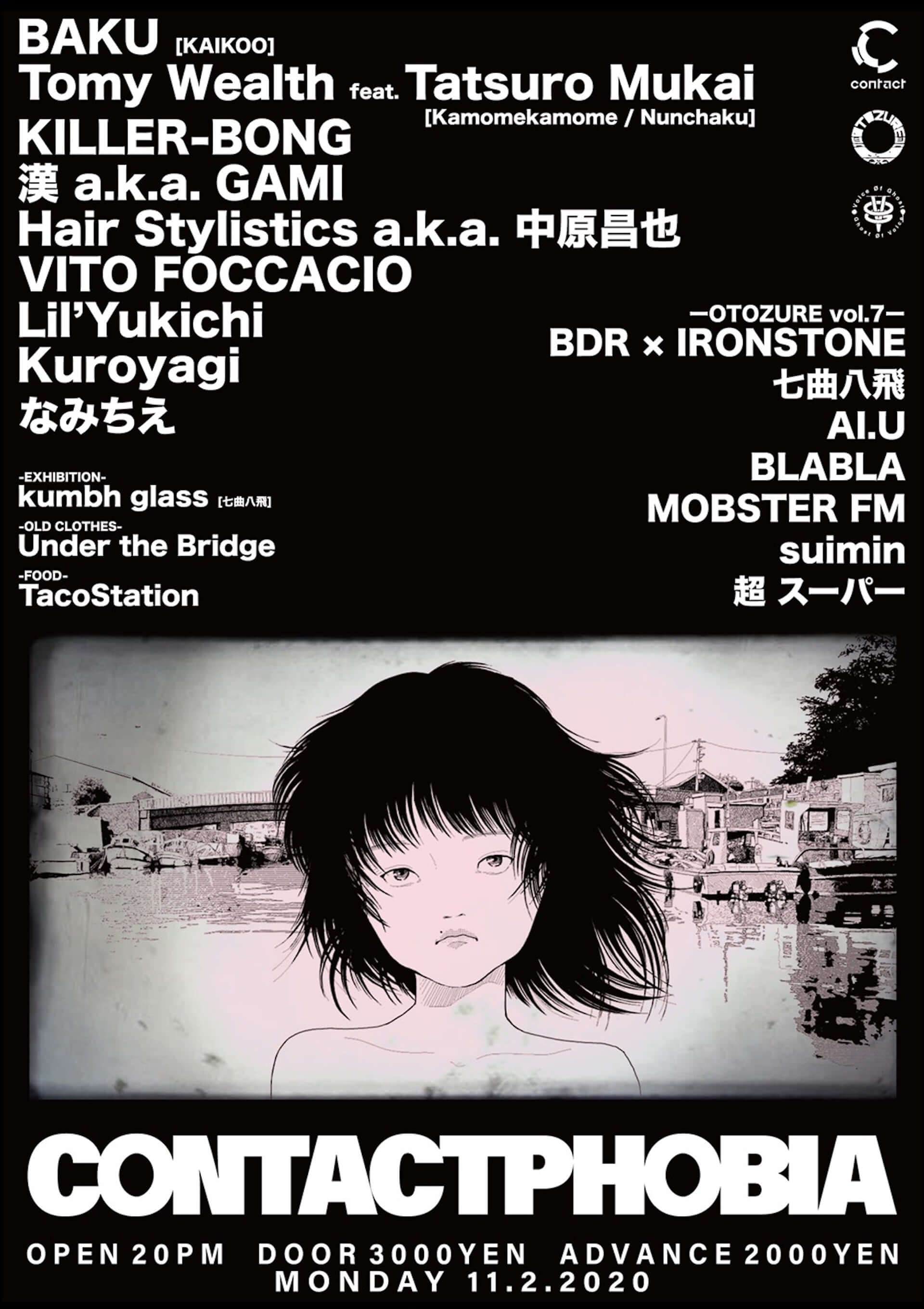 BAKUが音楽を担当した映画『VIDEOPHOBIA』の公開記念イベントが渋谷Contactにて開催決定!Tomy Wealth、KILLER-BONGらが出演 music201030_contact-videophobia_1-1920x2719
