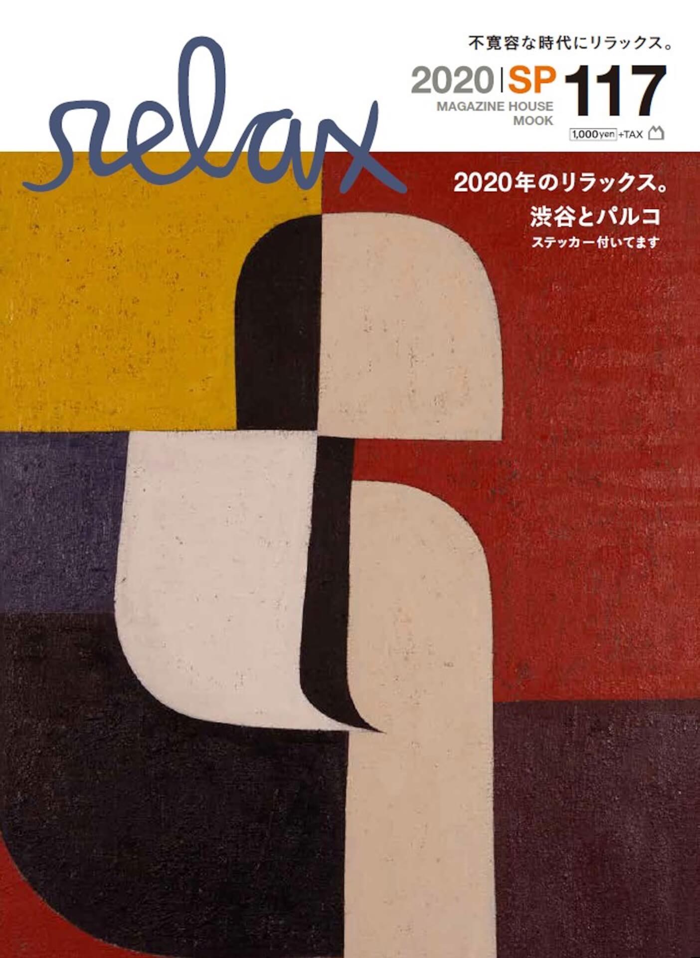渋谷PARCO1周年を記念してカルチャー雑誌『relax』が一号限定で復活!期間限定でrelax公式instagramもスタート culture20201030_relax_1