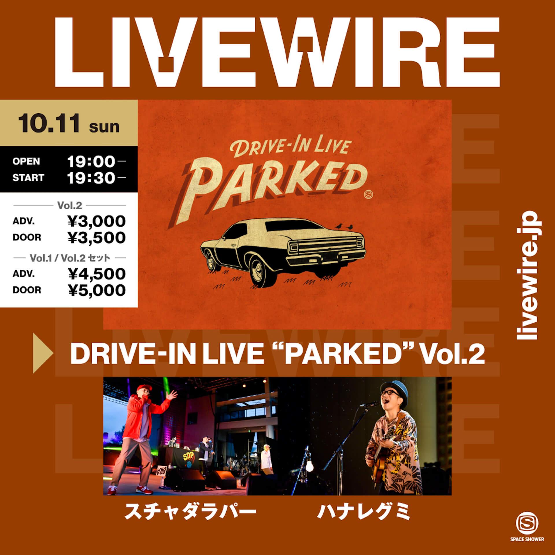 """サニーデイ・サービス、cero、スチャダラパー、ハナレグミが出演 !<DRIVE-IN LIVE """"PARKED"""" Vol.1/2>の模様をLIVEWIREで配信決定 music2020930_livewire_1"""