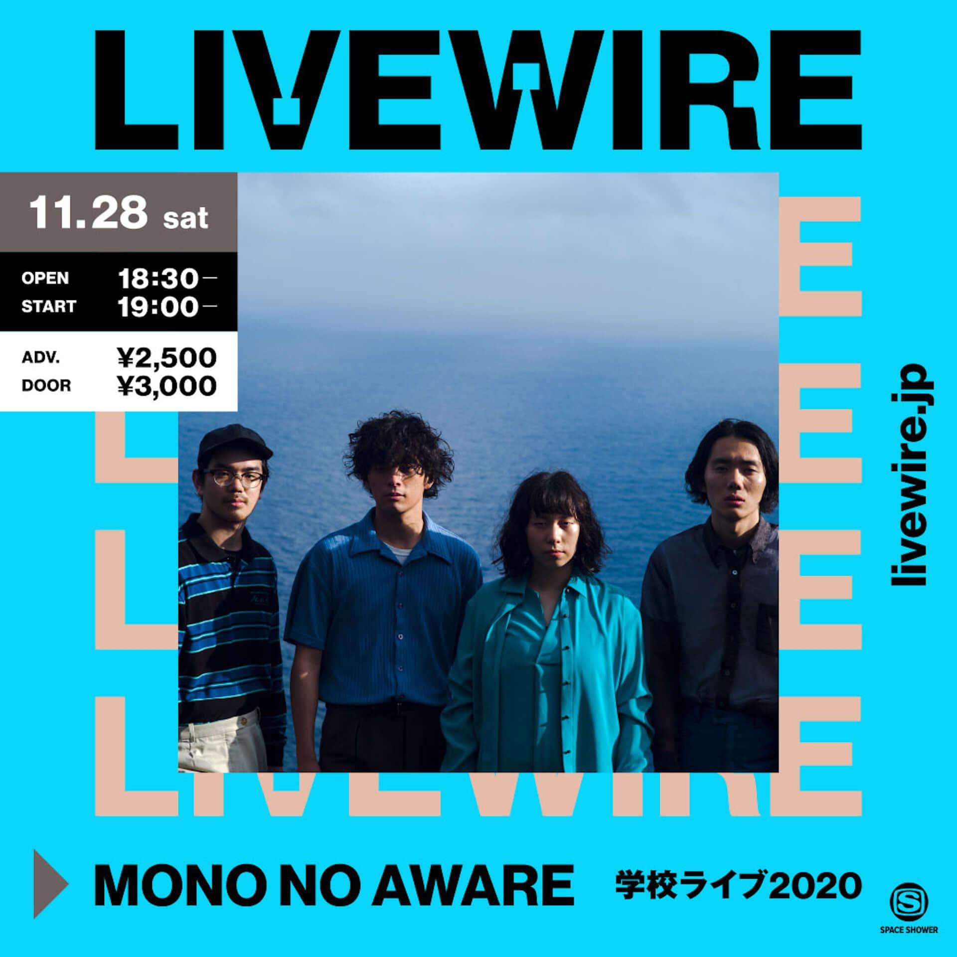 MONO NO AWARE初の単独生配信ライブが<LIVEWIRE>にて開催決定!玉置周啓のコメントも到着 music201102_mononoaware_1-1920x1920