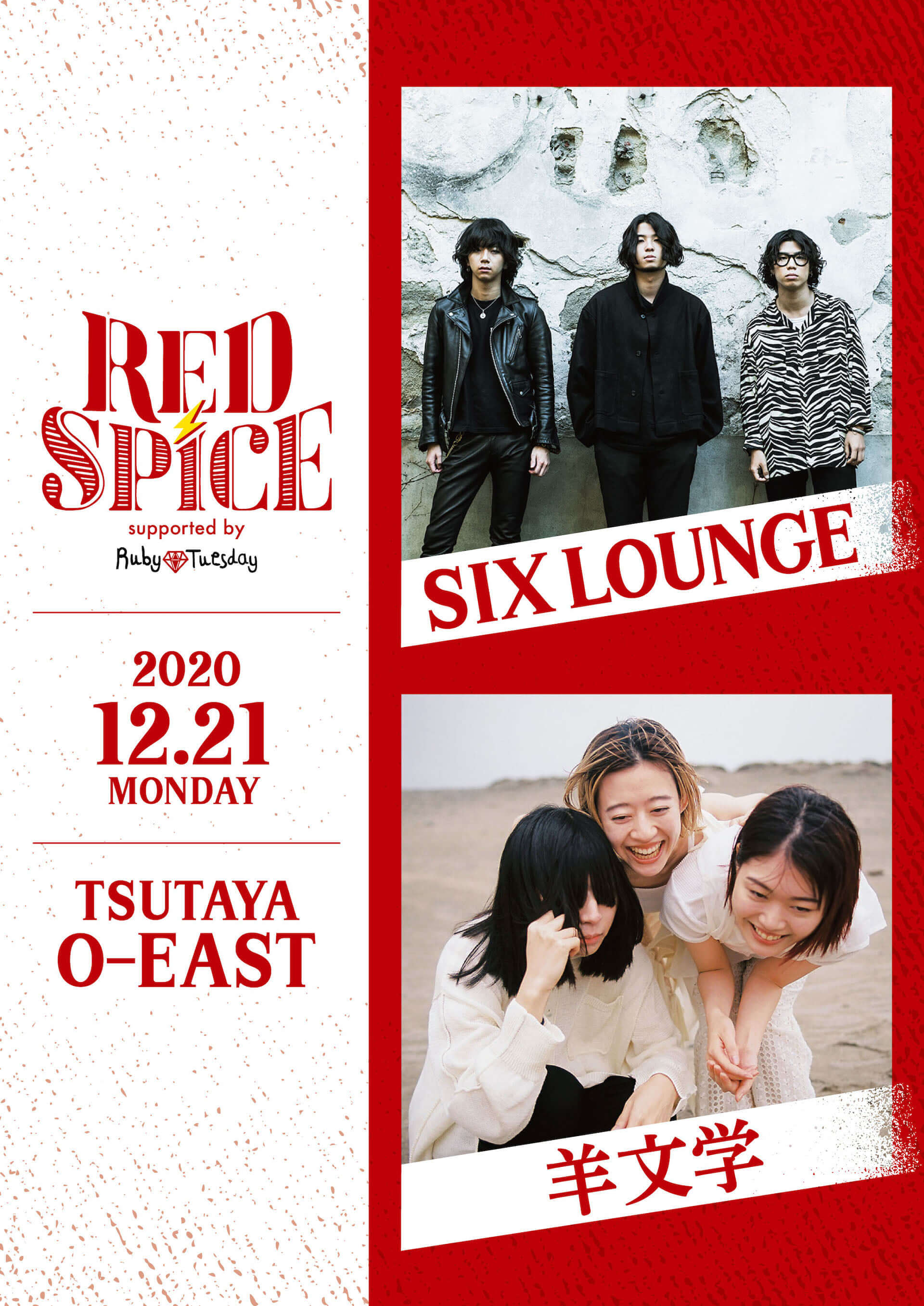 HOT STUFF PROMOTIONが新イベント<RED SPICE>&<of BLUE>を始動!never young beach、サニーデイ・サービス、羊文学らが出演 music201102_redspice-ofblue_2-1920x2713