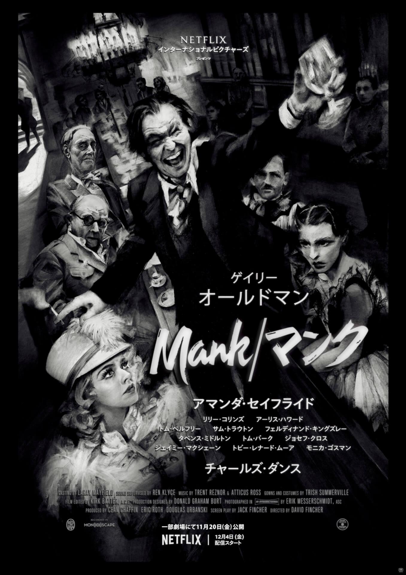 デヴィッド・フィンチャー×ゲイリー・オールドマンで注目のNetflix『Mank/マンク』が全国各地の映画館で上映決定!モノクロで統一された場面写真も解禁 film201104_mank_7