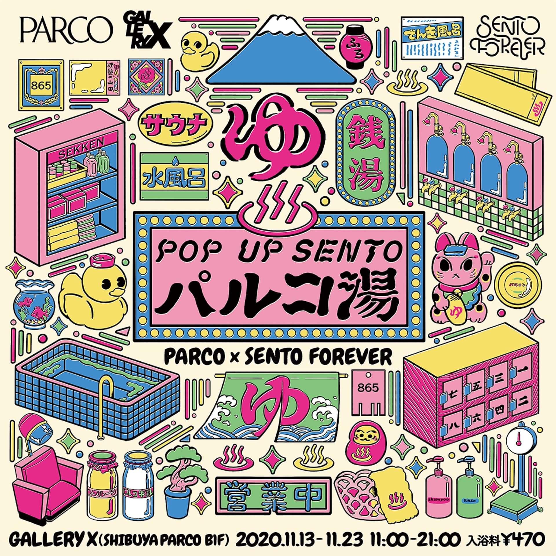 渋谷PARCOのリニューアルオープン1周年記念!銭湯・サウナグッズも買えるイベント<POP UP SENTO パルコ湯>が開催決定 art201105_parco-yu_1-1920x1920