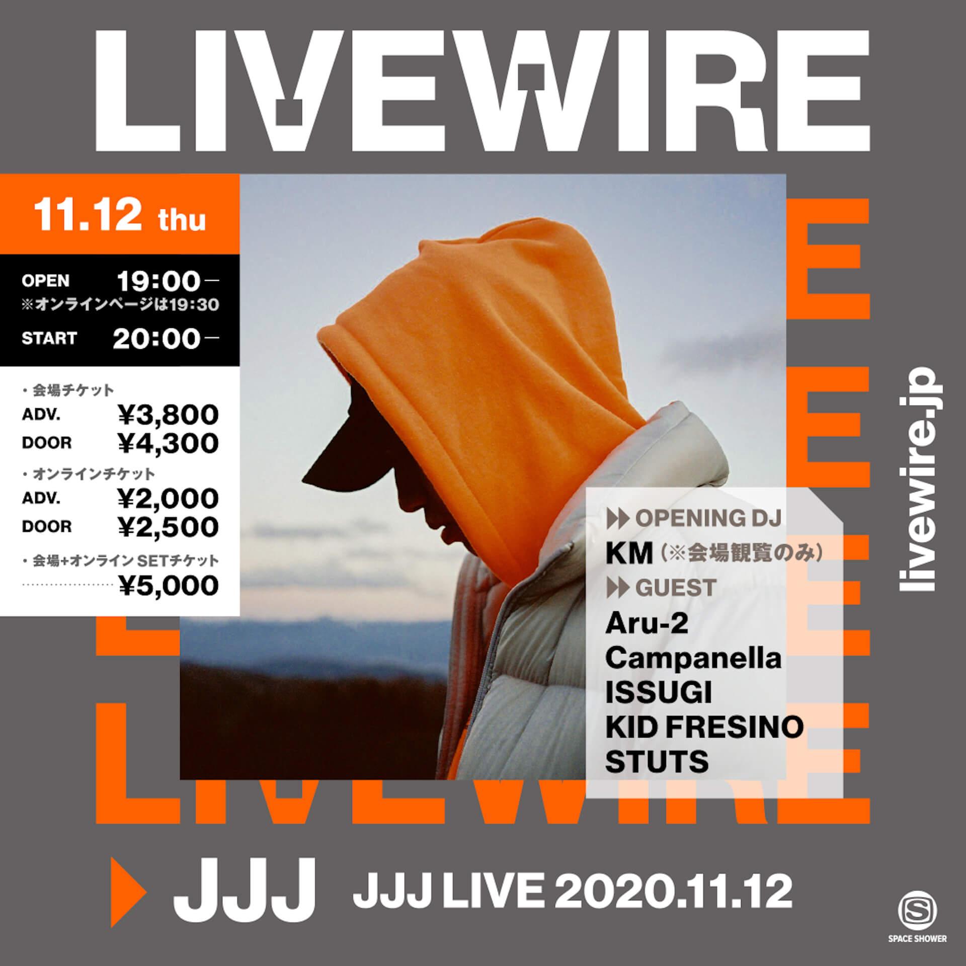 JJJのワンマンライブにゲスト多数出演決定!KM、ISSUGI、KID FRESINO、Campanella、STUTSらが登場 music201105_jjj_live_8