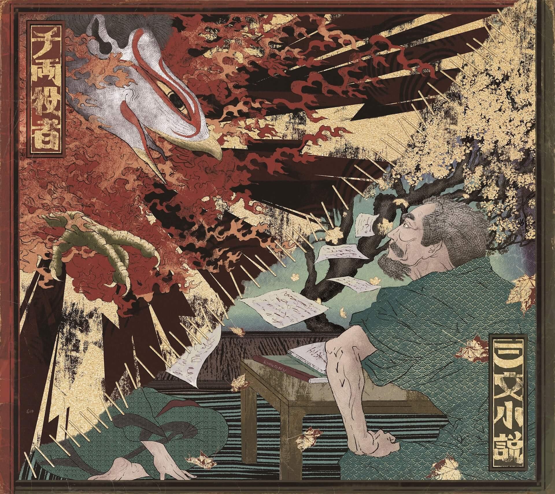 "King Gnuの最新曲""三文小説""のミュージックビデオが明日プレミア公開決定!PERIMETRON・OSRINからのコメントも到着 music201105_kinggnu_main"