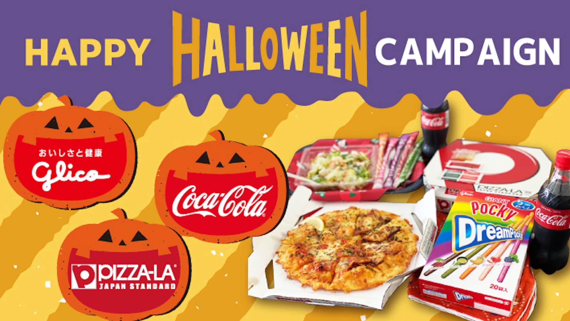 ピザチケットなどがつまった「ハロウィンパーティーセット」が当たる!<ピザーラ×コカ・コーラ×江崎グリコ コラボキャンペーン>がスタート gourmet2020108_pizza-la_21