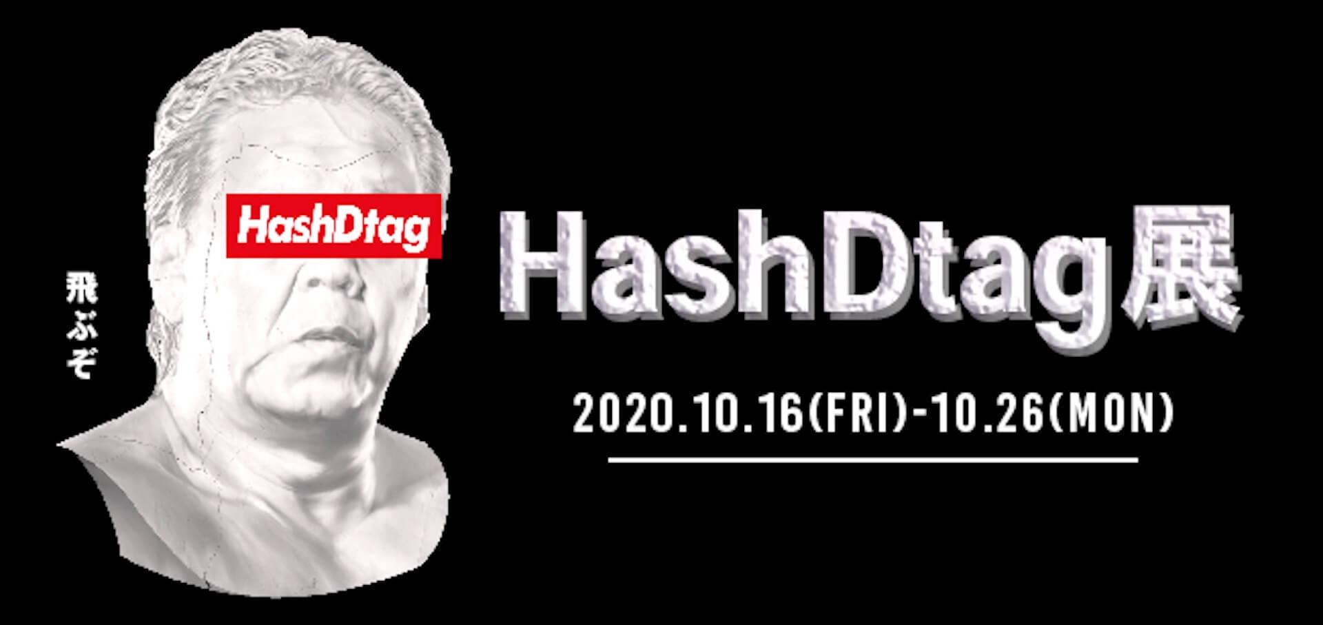 長州力ポップアップイベント<HashDtag展>が池袋パルコにて開催決定!パーカーやステッカーなどのオリジナルグッズを販売 culture2020109_hashdtag_1