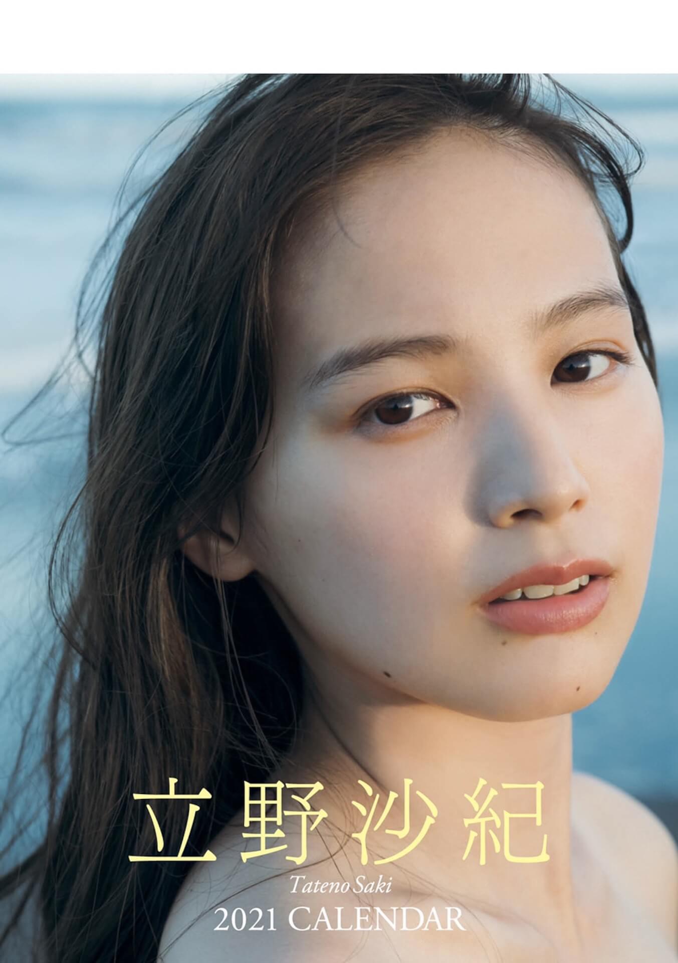 スレンダーボディで魅せる立野沙紀の初ソロカレンダーが販売開始!健康美あふれるカラフルビキニショットを披露 art201109_tatenosaki_1