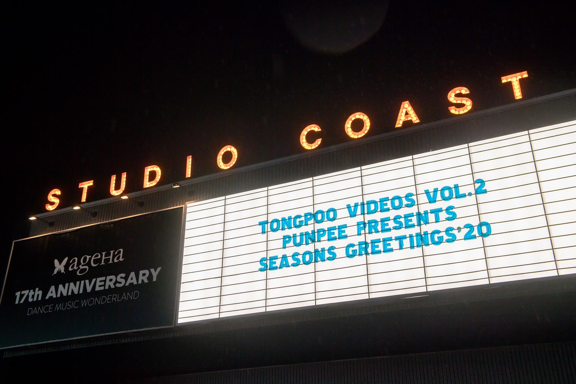 PUNPEE<Seasons Greetings'20>がTongpooにて独占配信決定!PUNPEEからコメントも「いつものメンツと慰安旅行的な感じです」 music201109_punpee_live_1