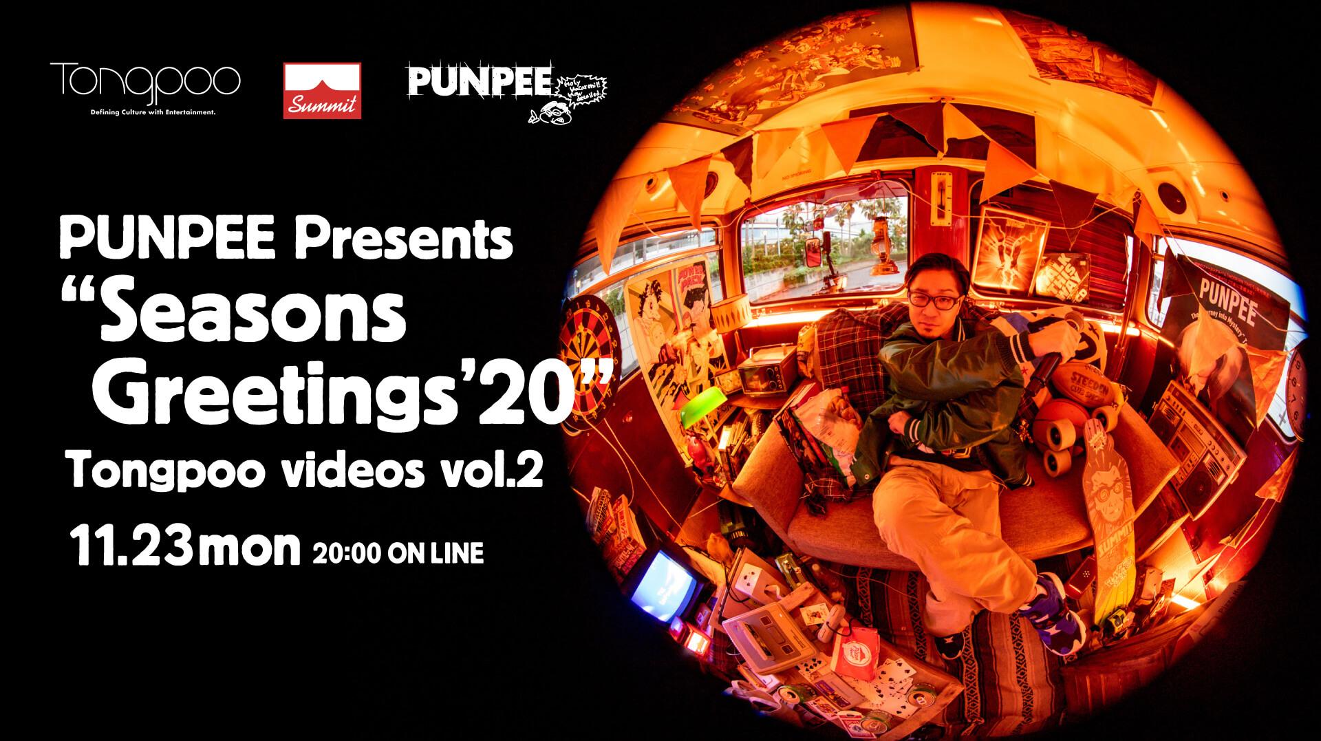 PUNPEE<Seasons Greetings'20>がTongpooにて独占配信決定!PUNPEEからコメントも「いつものメンツと慰安旅行的な感じです」 music201109_punpee_live_2
