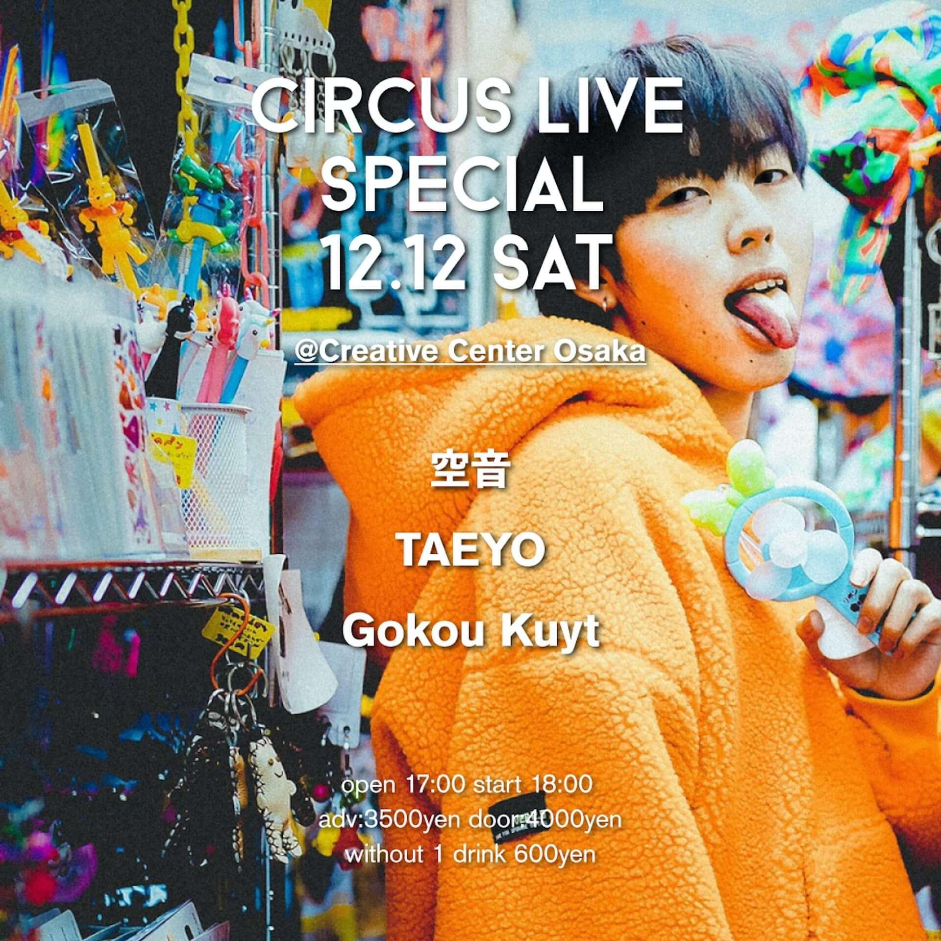 空音、TAEYO、Gokou Kuytによるスリーマンライブがクリエイティブセンター大阪で開催決定!先行先着チケットも発売 music201109_circus-live_1-1920x1920