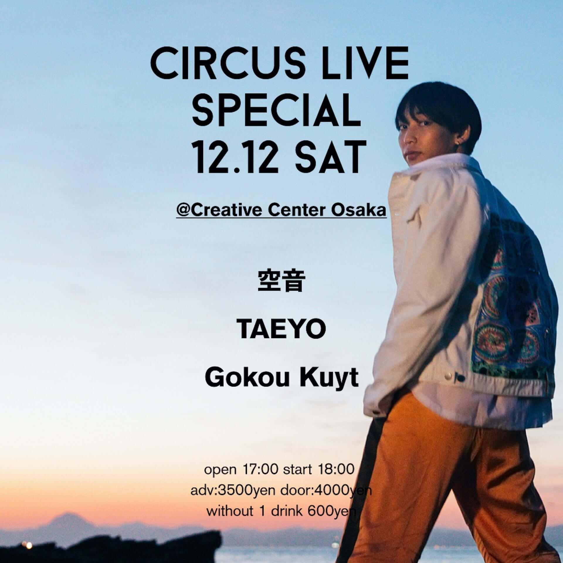 空音、TAEYO、Gokou Kuytによるスリーマンライブがクリエイティブセンター大阪で開催決定!先行先着チケットも発売 music201109_circus-live_2-1920x1920