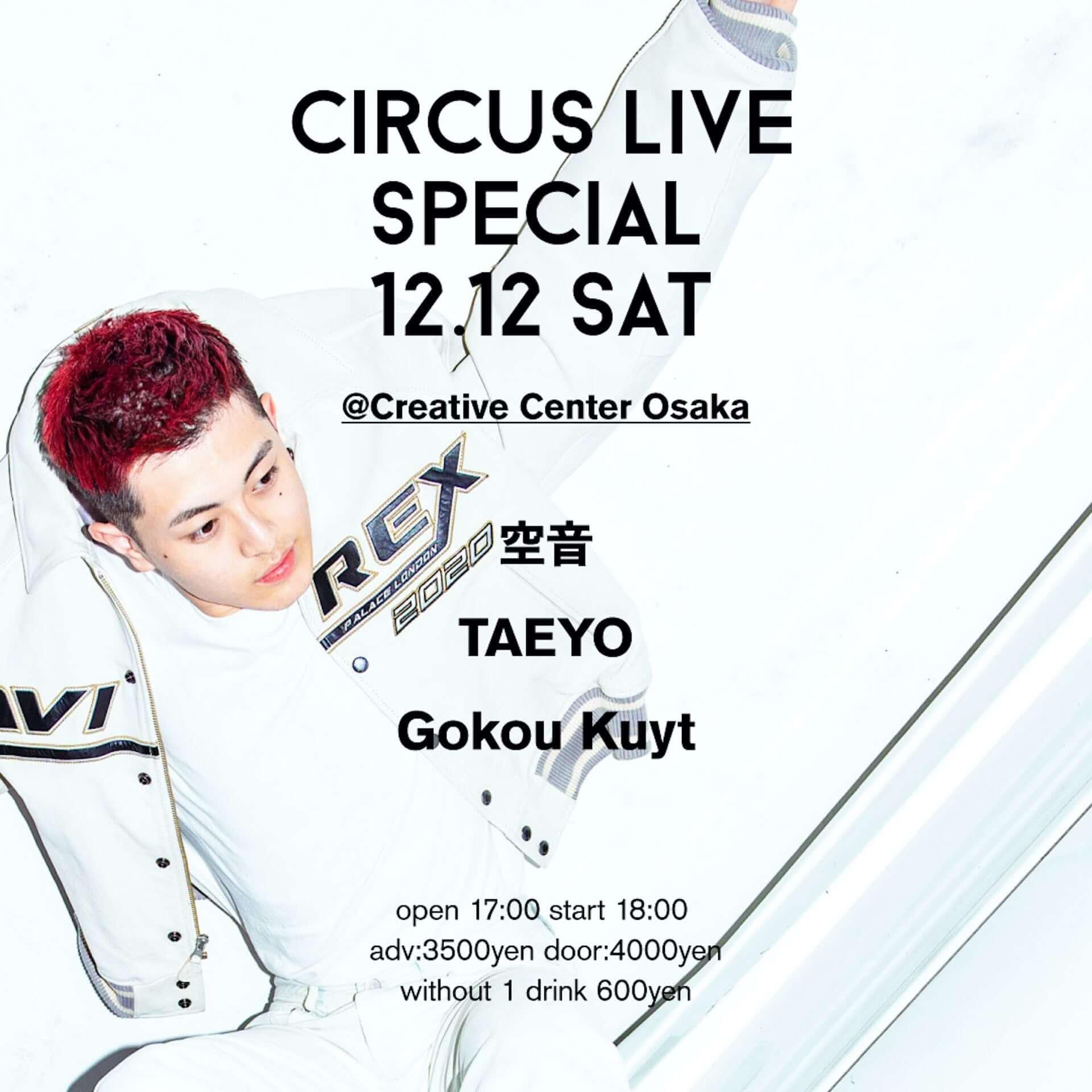 空音、TAEYO、Gokou Kuytによるスリーマンライブがクリエイティブセンター大阪で開催決定!先行先着チケットも発売 music201109_circus-live_3-1920x1920
