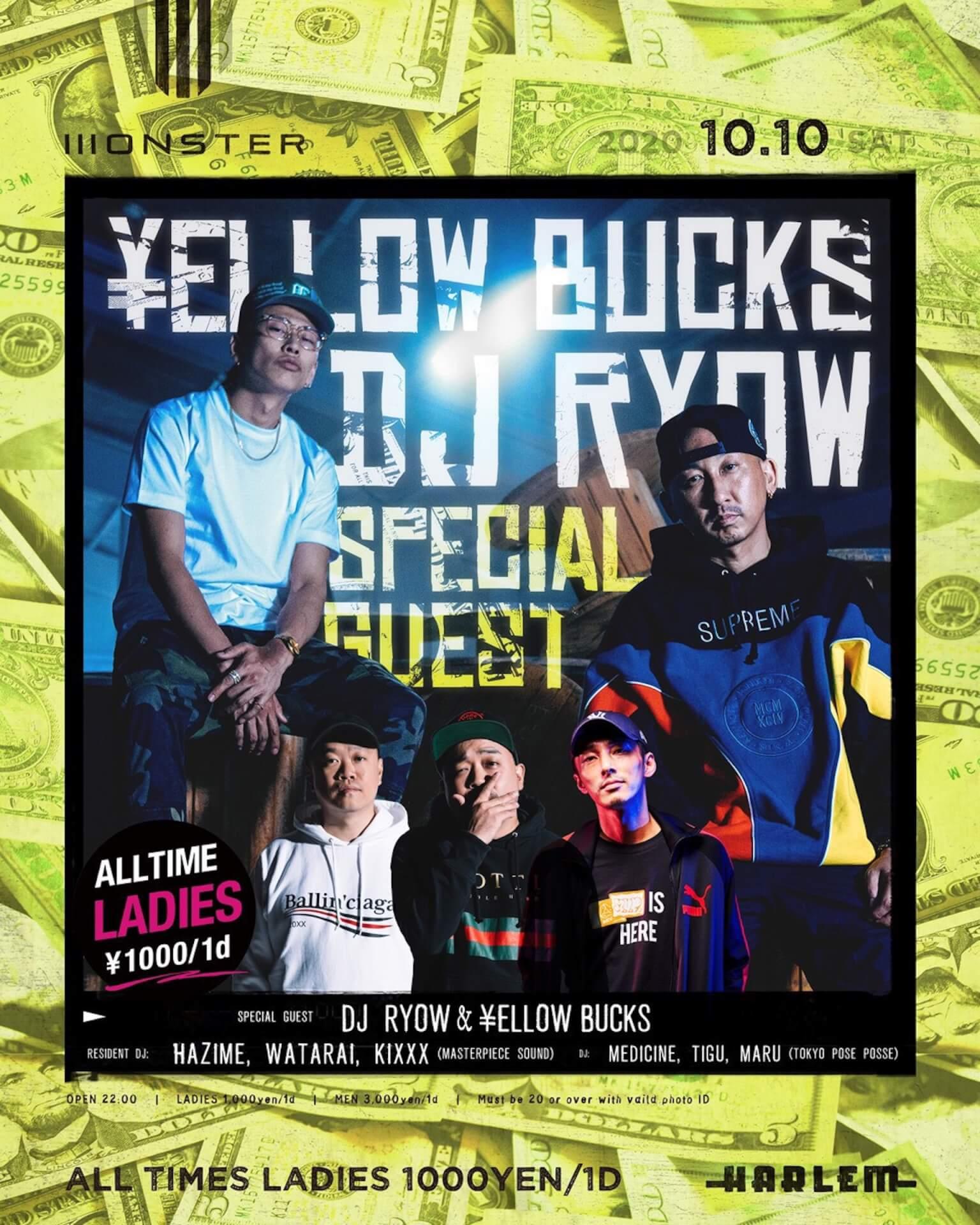 DJ RYOWと¥ellow Bucksのダブルネーム両A面シングル『GAMBLE   Need A Dr』が本日より配信リリース!同時にMVも公開 music2020109_djryow_yellowbucks_4