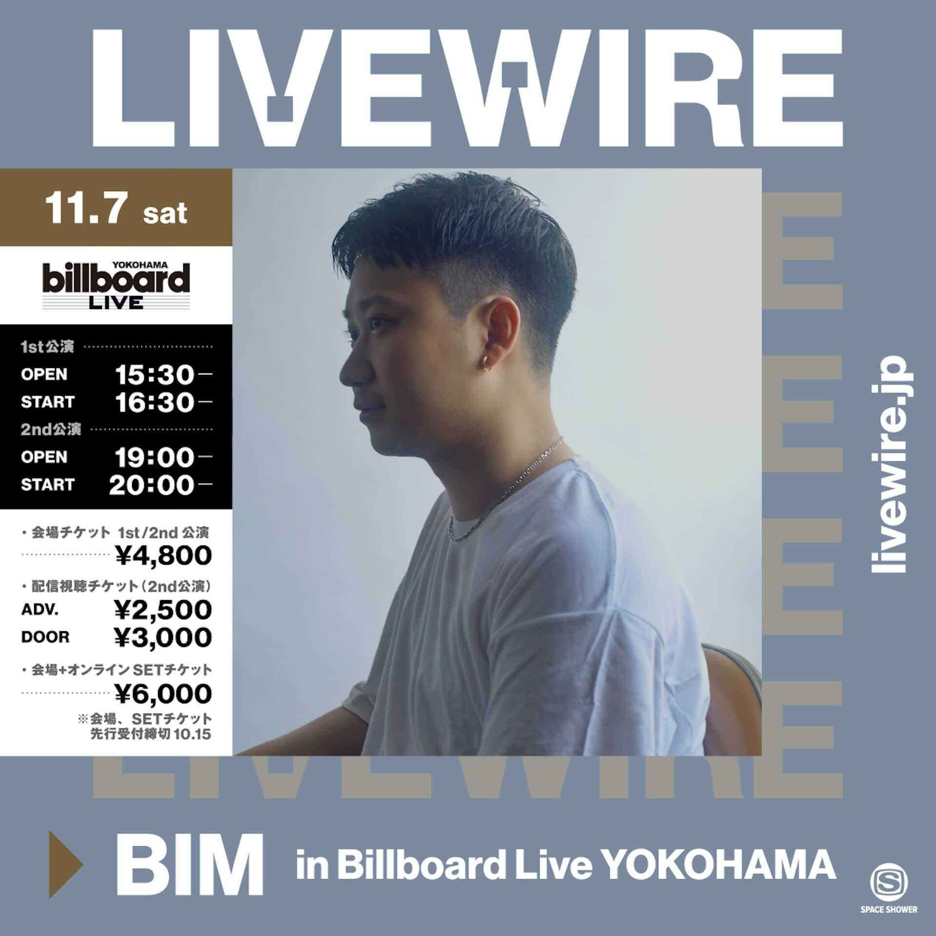 BIM初のBillboard Live YOKOHAMAバンドセットライブが<LIVE WIRE>にて生配信決定!本人の音楽ルーツに迫るインタビューも公開 music2020109_livewire_bim_1