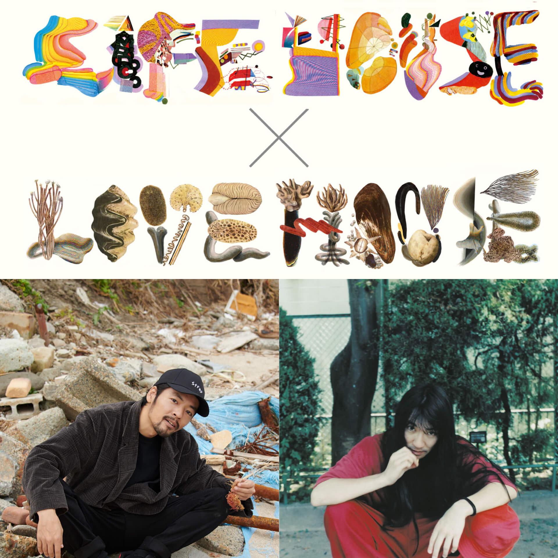 七尾旅人が対コロナ支援配信「LIFE HOUSE」で10周年を迎えた渋谷WWWの特別公演を開催決定!ゲストにマヒトゥ・ザ・ピーポー music201109_livehouse_1