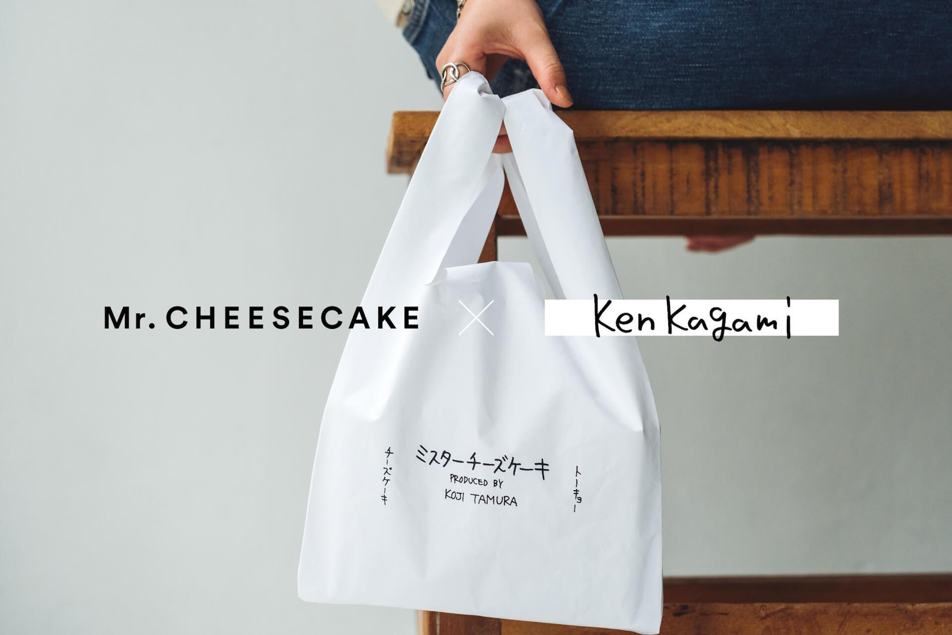 絶品チーズケーキで人気のMr. CHEESECAKEが加賀美健とのコラボショッパーを制作!チーズケーキとのセット商品が発売決定 gourmet201110_mrcheesecake_kagamiken_15