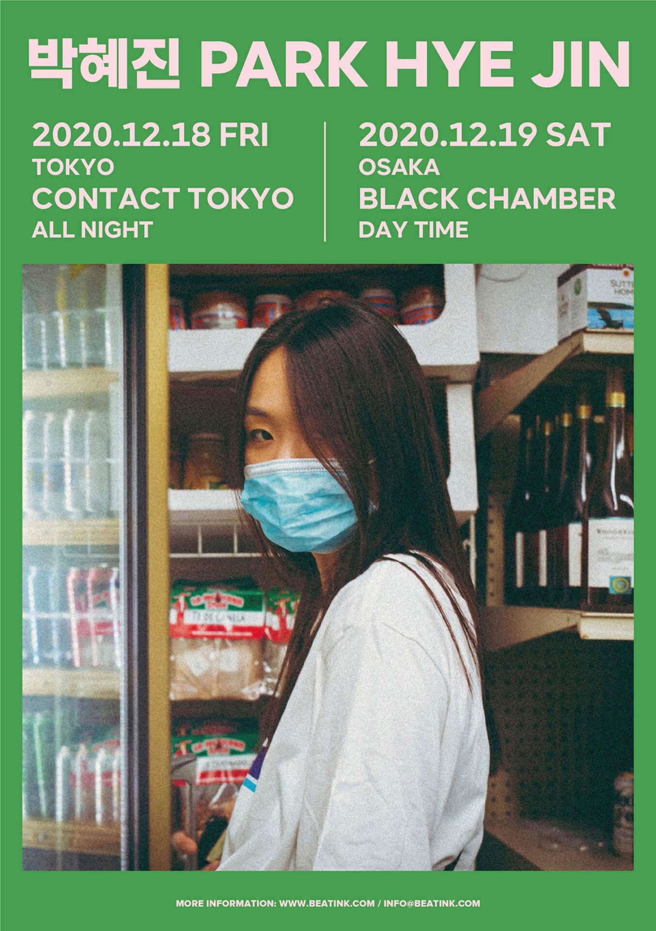韓国ハウス・シーンの新星Park Hye Jinの来日公演が実現!12月Contact、BLACK CHAMBERに登場 music201111_parkhyejin_2