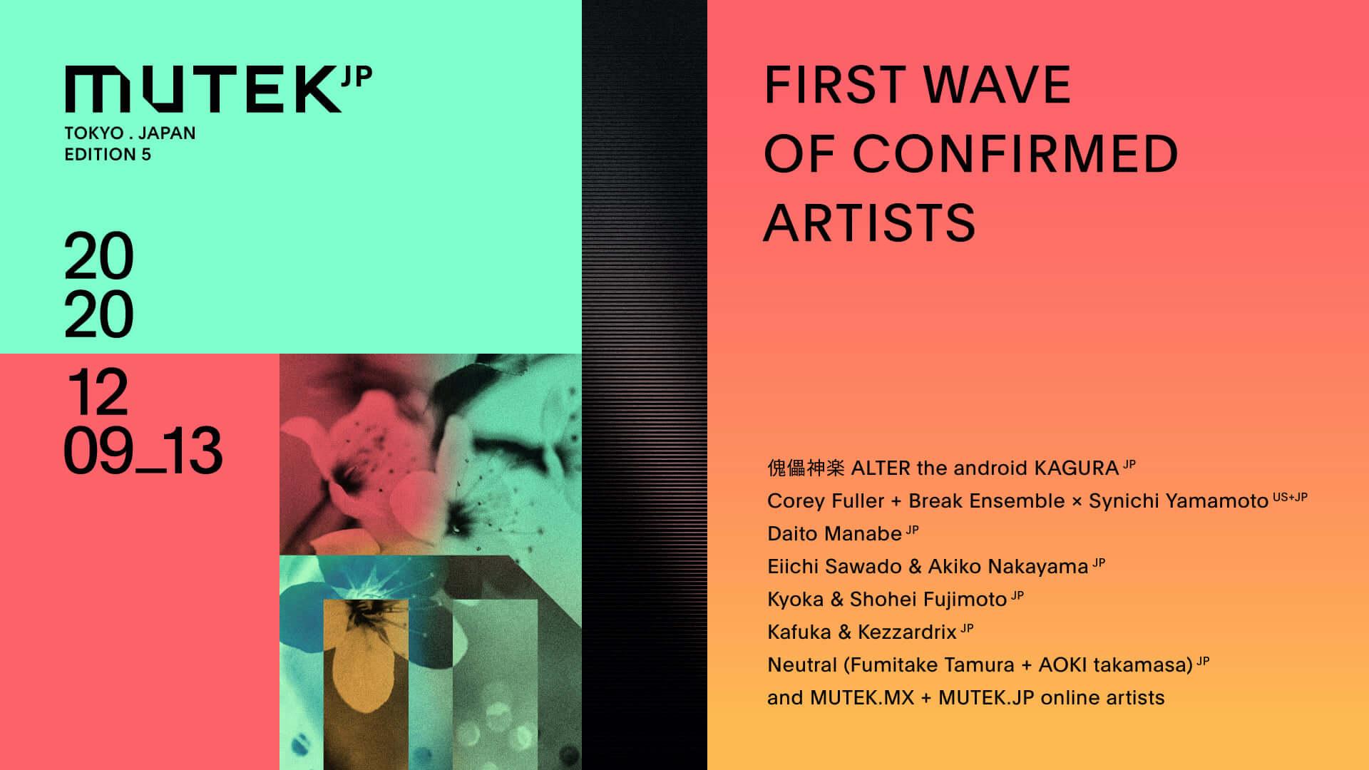 <MUTEK.JP 2020>がリアル&オンラインイベントとして開催決定!真鍋大度、中山晃子、Kyoka、Shohei Fujimoto、Neutralらが出演 art201111_mutek_2-1920x1080