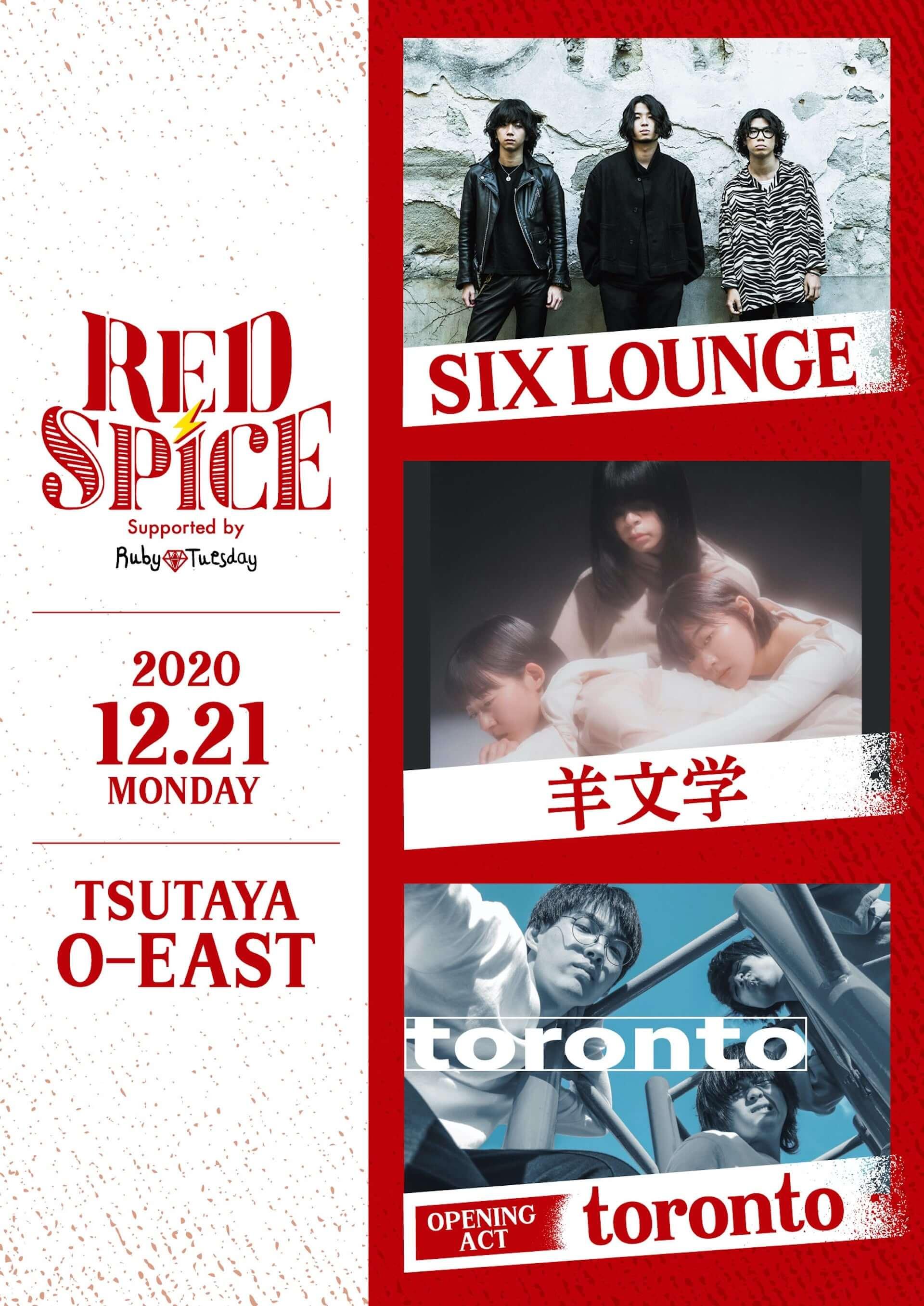 新イベント<RED SPICE>&<of BLUE>のオープニングアクトが発表!浪漫革命、ベルマインツ、torontoが登場 music201112_redspice-ofblue_1-1920x2714