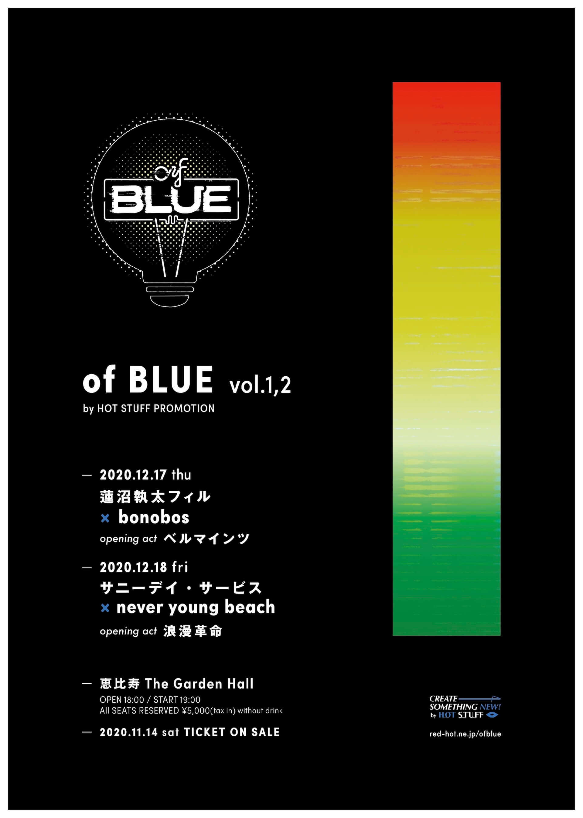新イベント<RED SPICE>&<of BLUE>のオープニングアクトが発表!浪漫革命、ベルマインツ、torontoが登場 music201112_redspice-ofblue_11-1920x2693
