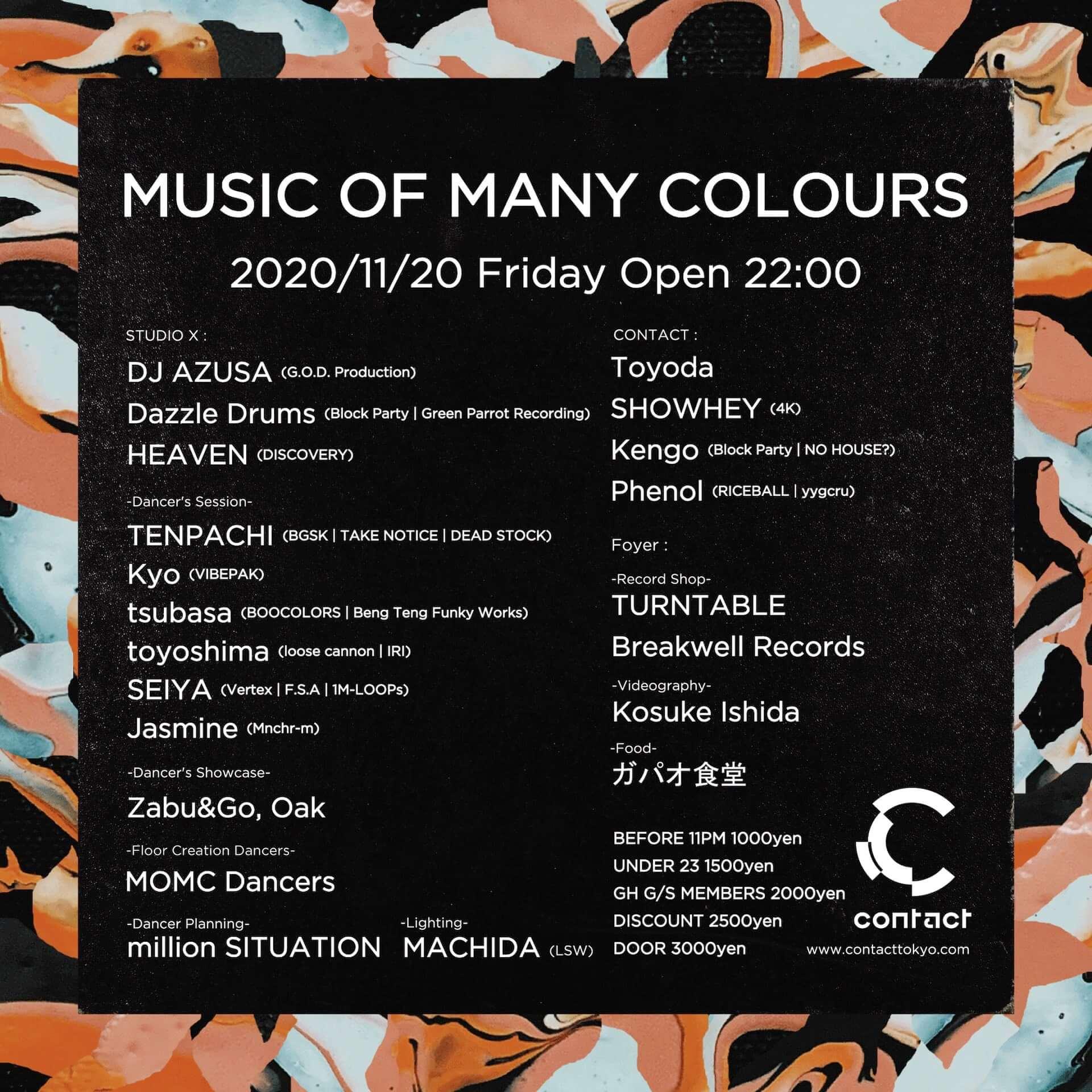 Dazzle Drums主催ハウスパーティー<Music Of Many Colours>が渋谷Contactで開催決定!DJ Azusa、TOYODAらが登場 music201112_contact_3-1920x1920