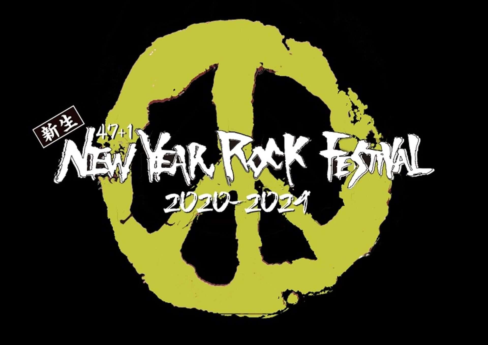 無観客生配信ライブ<47+1 新生 New Year Rock Festival>第5弾ラインナップが解禁!J-REXXX、RUEED、瓜田純士&麗子が登場 music201112_newyearrockfes_4-1920x1359