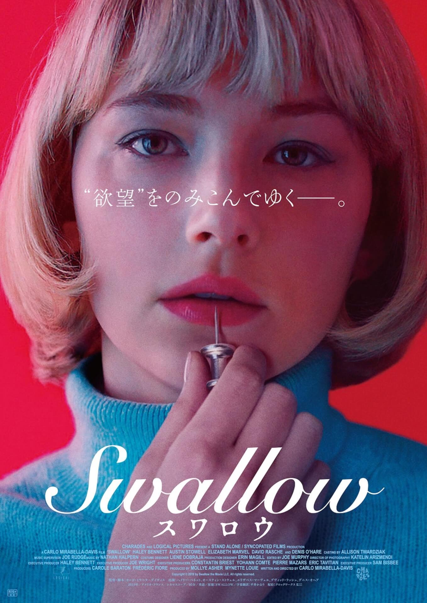 美しくも恐ろしく衝撃的なスリラー!ヘイリー・ベネット主演映画『Swallow/スワロウ』が公開決定&日本版アートワークも解禁 film201113_swallow_3