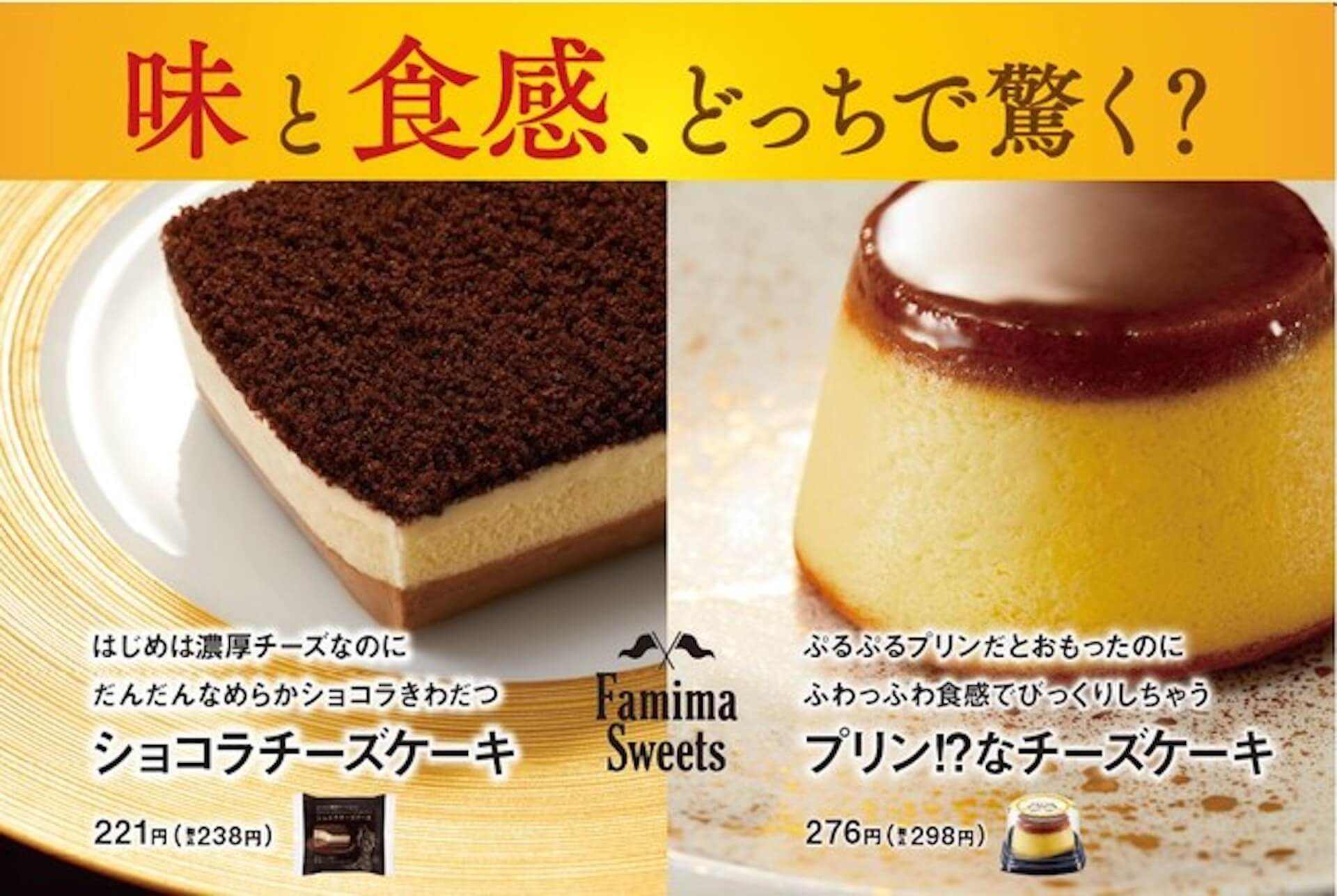 """ファミリーマートの""""新感覚チーズケーキ""""「ショコラチーズケーキ」と「プリン!?なチーズケーキ」が10日間で200万食達成! gourmet201113_familymart_4"""