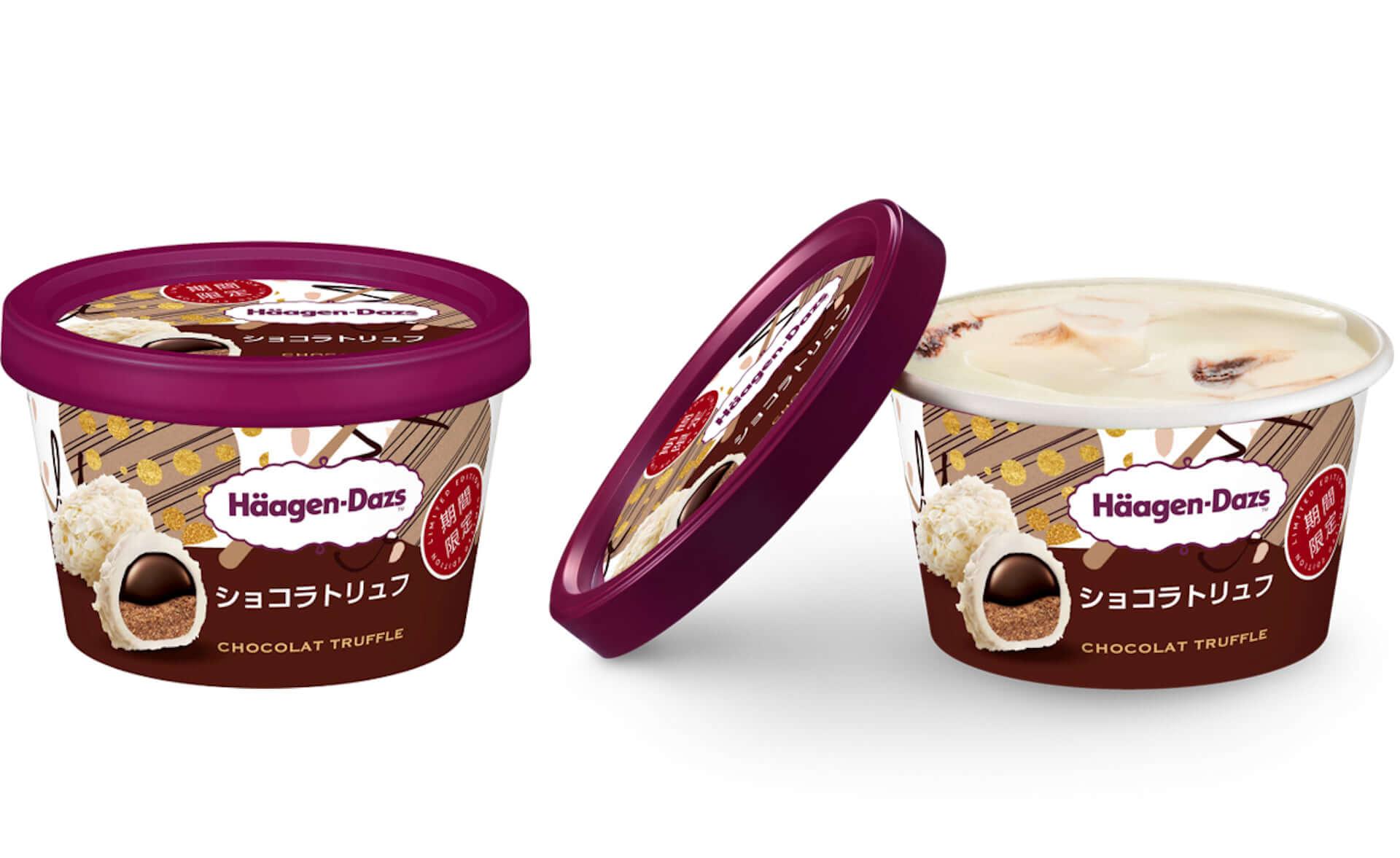 ハーゲンダッツから3種のチョコレートを使用したミニカップ『ショコラトリュフ』が登場!アイスクリーム詰め合わせが当たるキャンペーンも実施 gourmet201116_haagen-dazs_2-1920x1177
