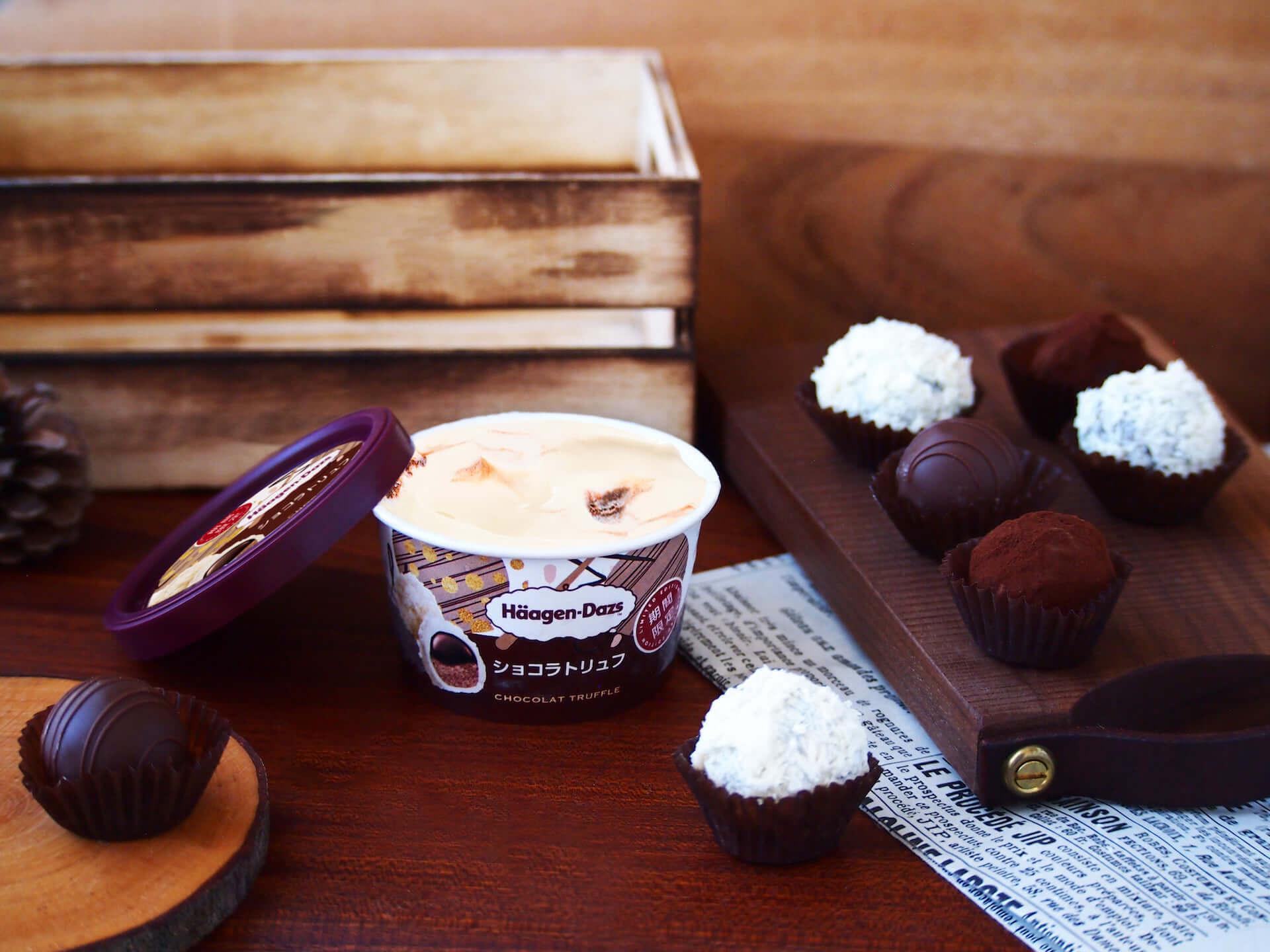 ハーゲンダッツから3種のチョコレートを使用したミニカップ『ショコラトリュフ』が登場!アイスクリーム詰め合わせが当たるキャンペーンも実施 gourmet201116_haagen-dazs_3-1920x1440