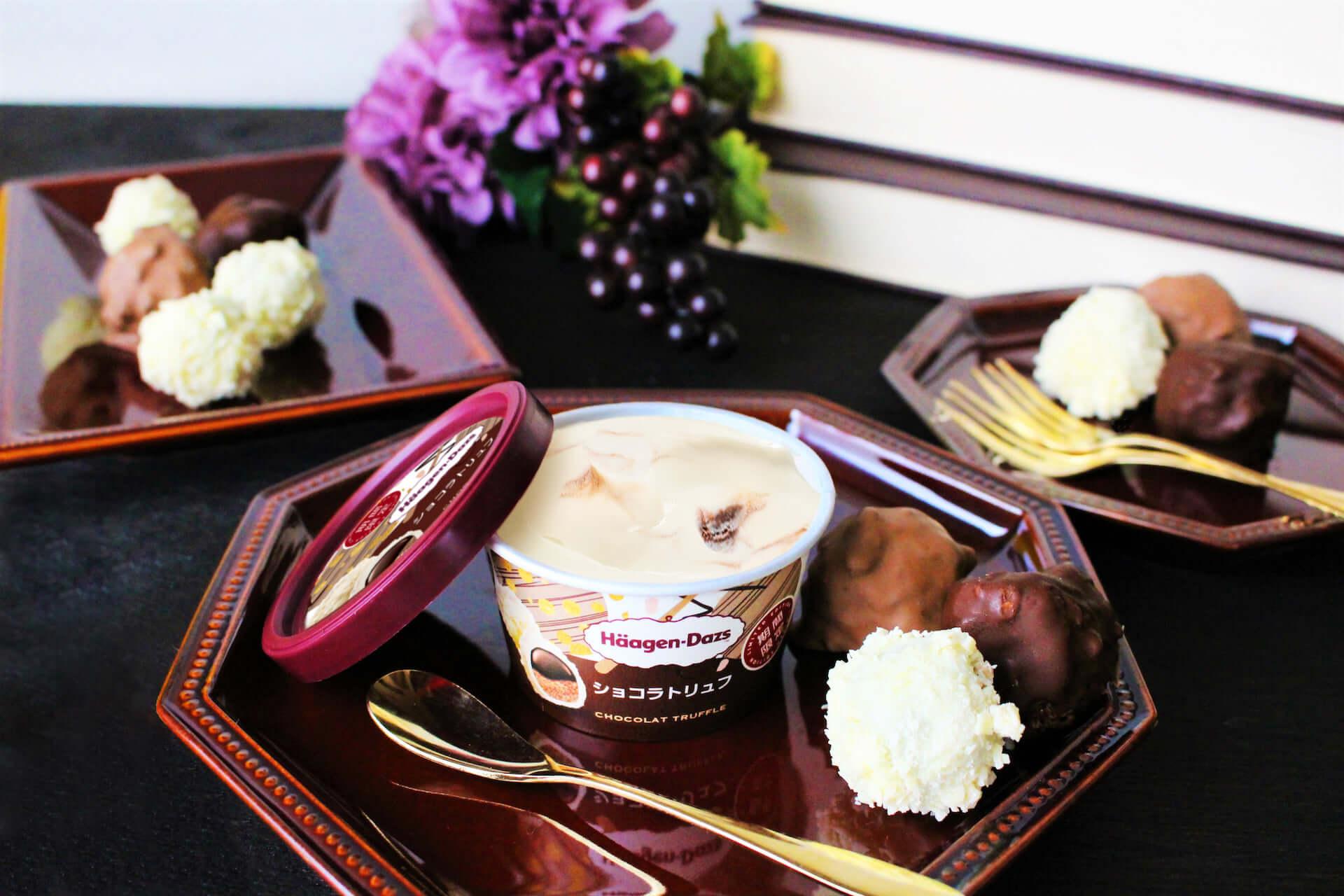 ハーゲンダッツから3種のチョコレートを使用したミニカップ『ショコラトリュフ』が登場!アイスクリーム詰め合わせが当たるキャンペーンも実施 gourmet201116_haagen-dazs_4-1920x1280