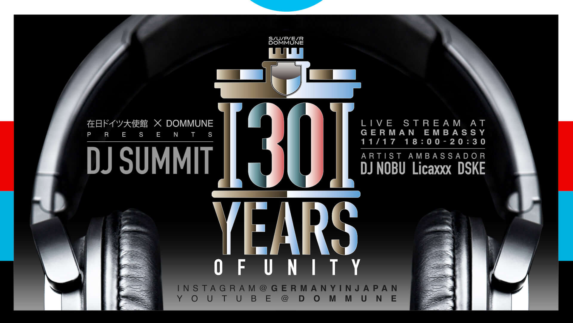 ドイツ再統一30周年をテクノと共に祝福!DOMMUNEとドイツ大使館によるオンラインイベントが明日開催|DJ NOBU、Licaxxx、DSKEが登場 music201116_dommune_2-1920x1083