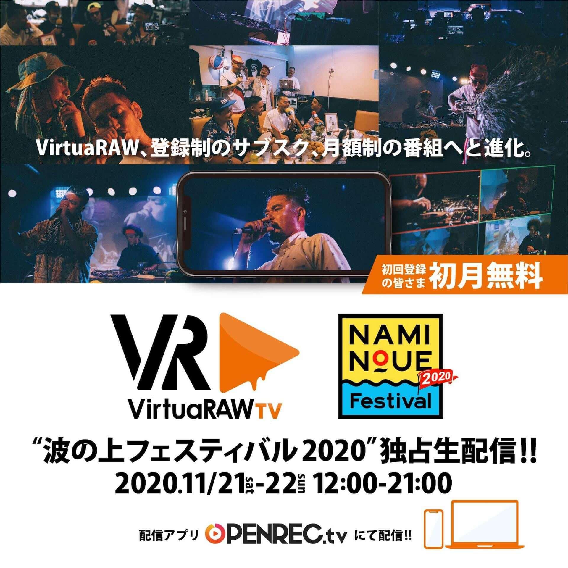 配信イベント<VirtuaRAW>が月額制番組へと移行!GEZAN、KOJOE、RITTOら出演の<波の上フェスティバル2020>が独占生配信決定 music201117_virtuaraw_8-1920x1920
