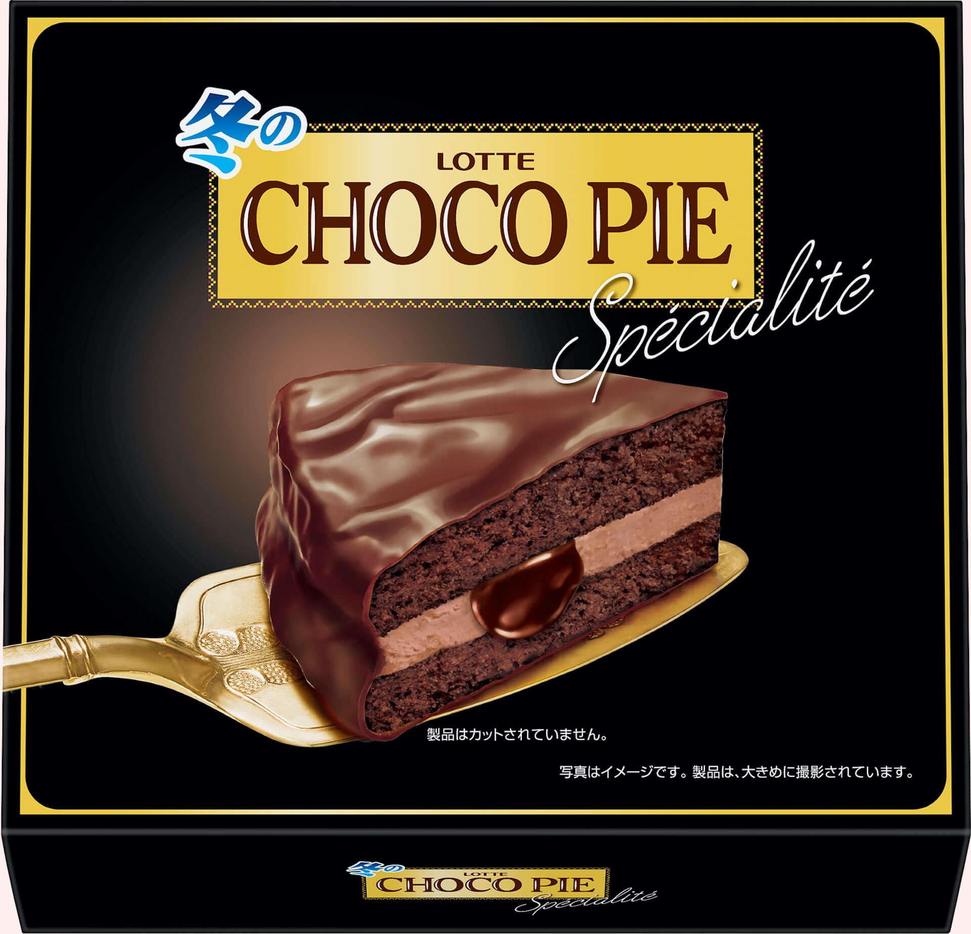 ロッテから「冬のチョコパイ」史上最重量のホールケーキが登場!1,000個限定の新商品『スペシャリテ』が発売決定 gourmet201117_chocopie_1-1920x1846
